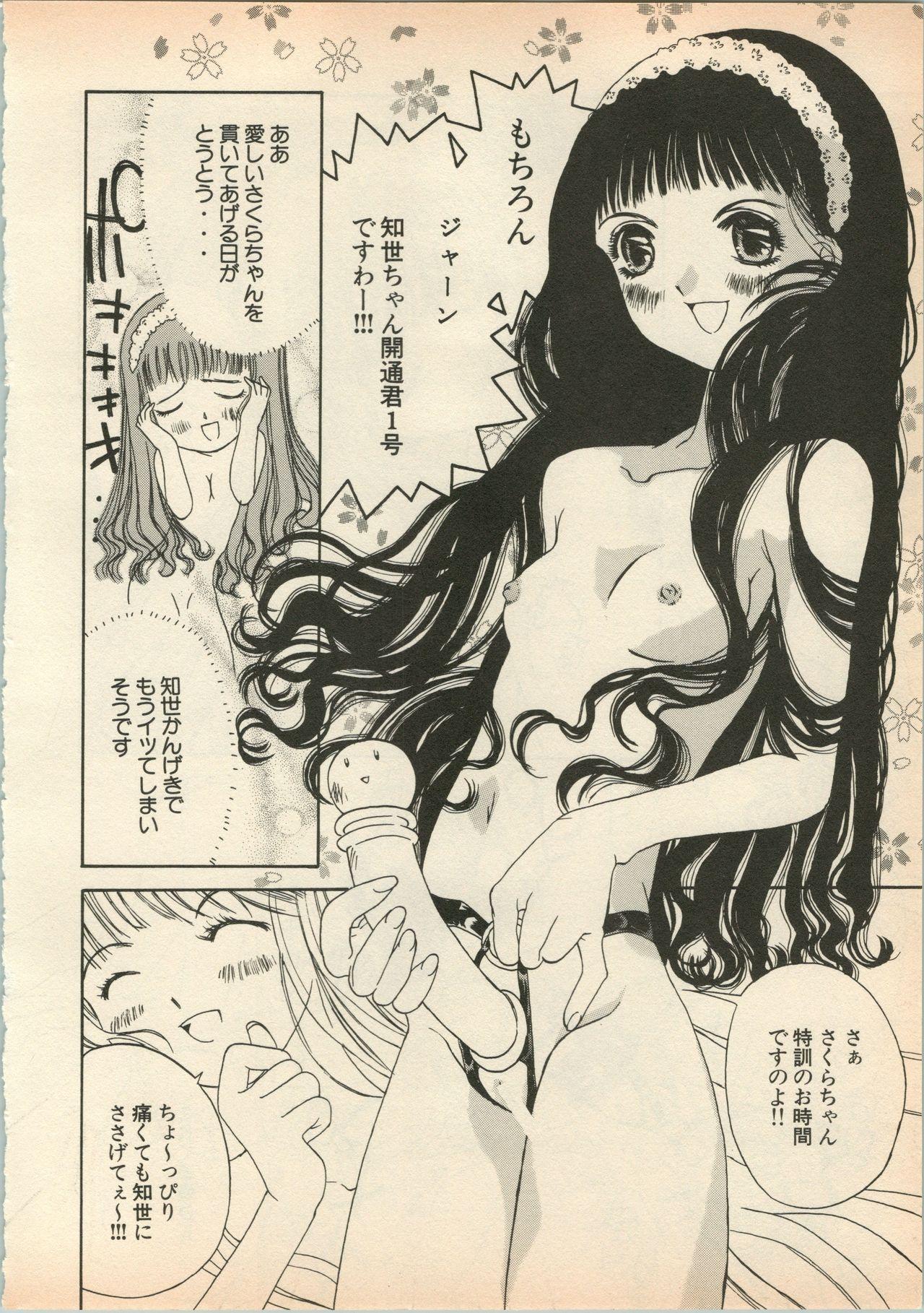 Shin Bishoujo Shoukougun 5 Fukkatsu hen 88