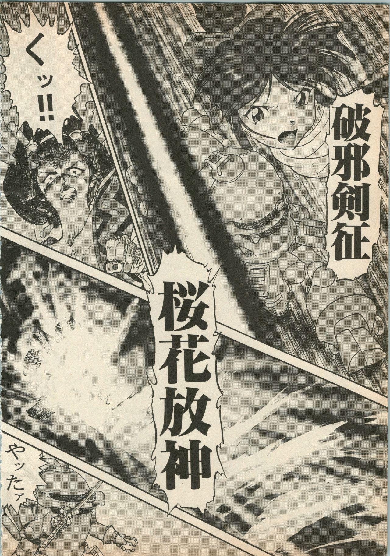 Shin Bishoujo Shoukougun 5 Fukkatsu hen 8