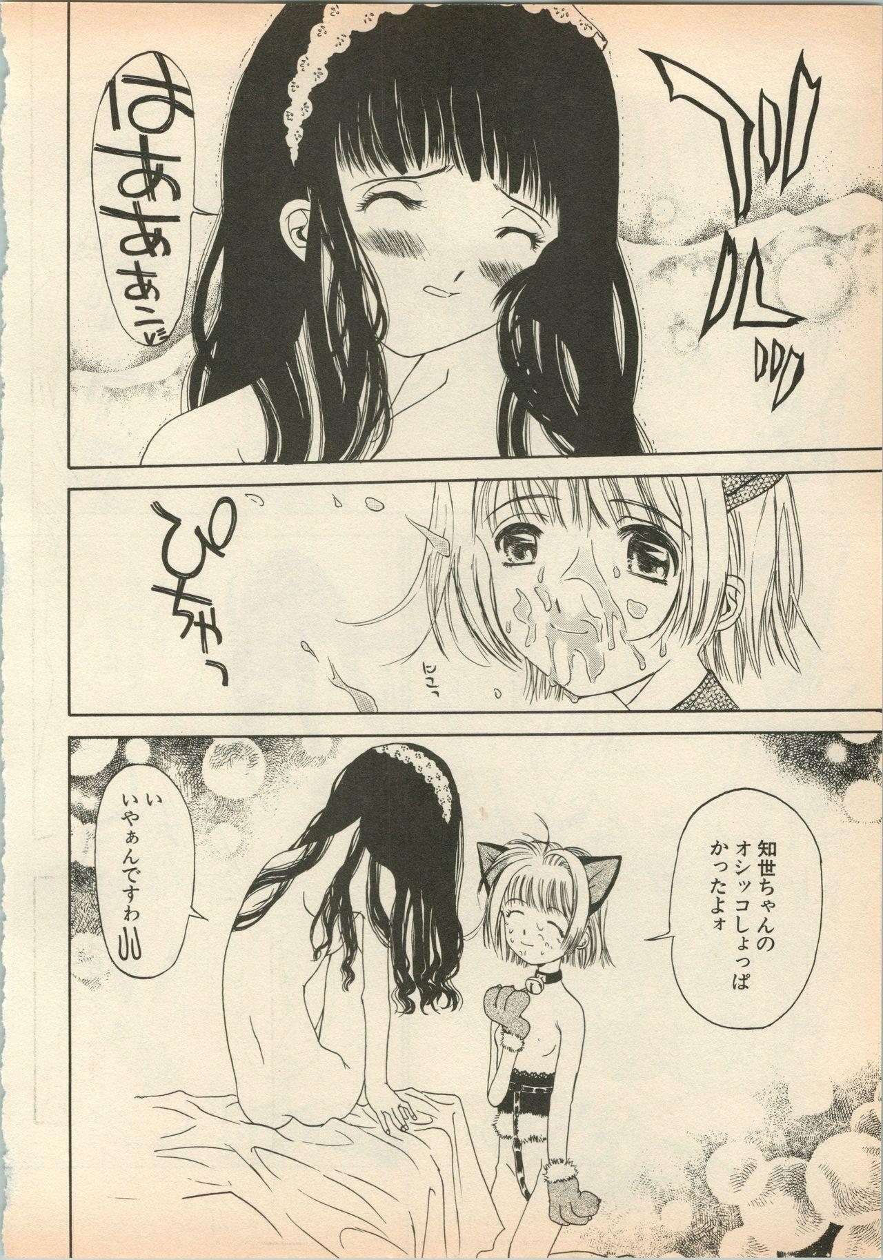 Shin Bishoujo Shoukougun 5 Fukkatsu hen 96