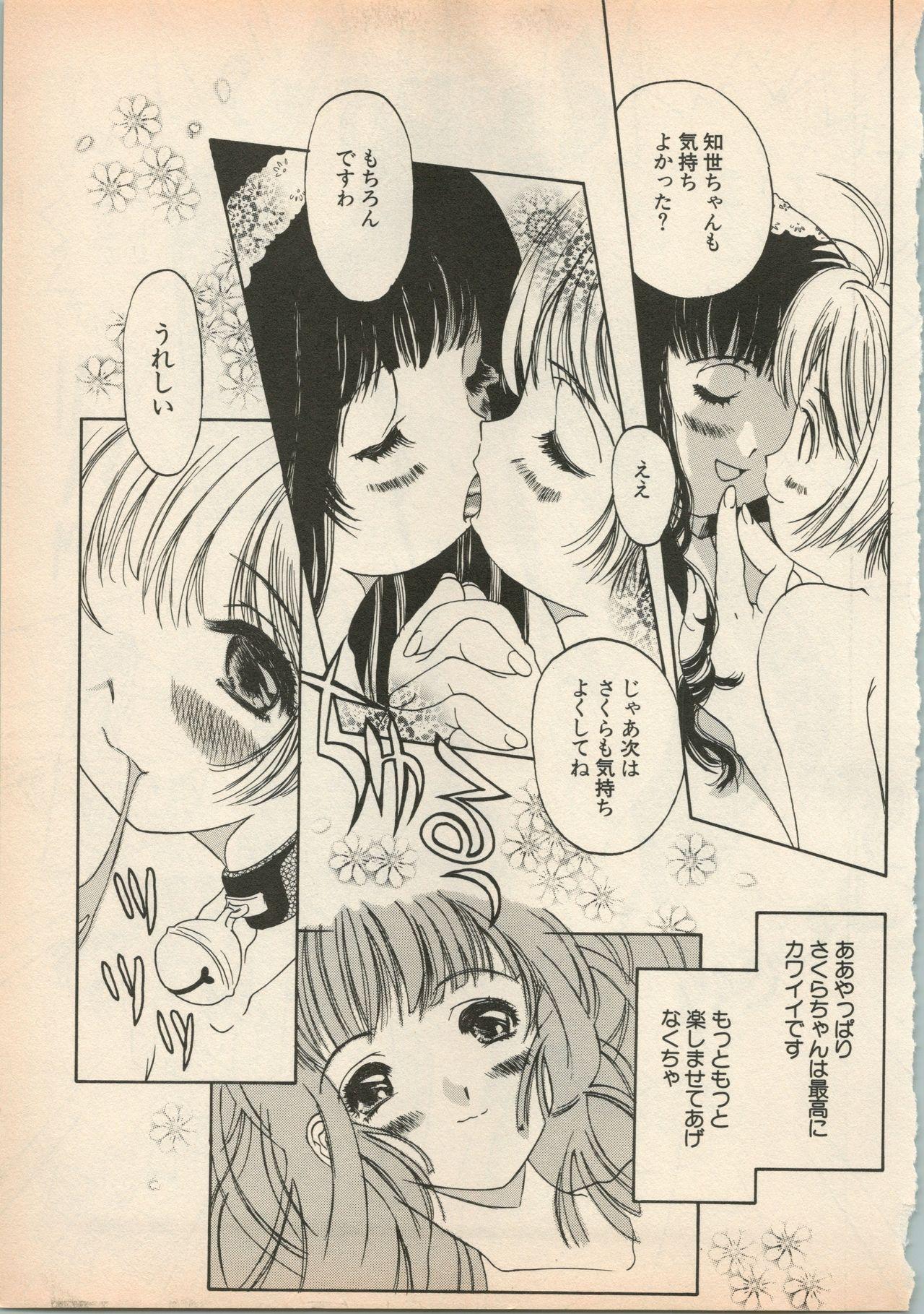 Shin Bishoujo Shoukougun 5 Fukkatsu hen 97
