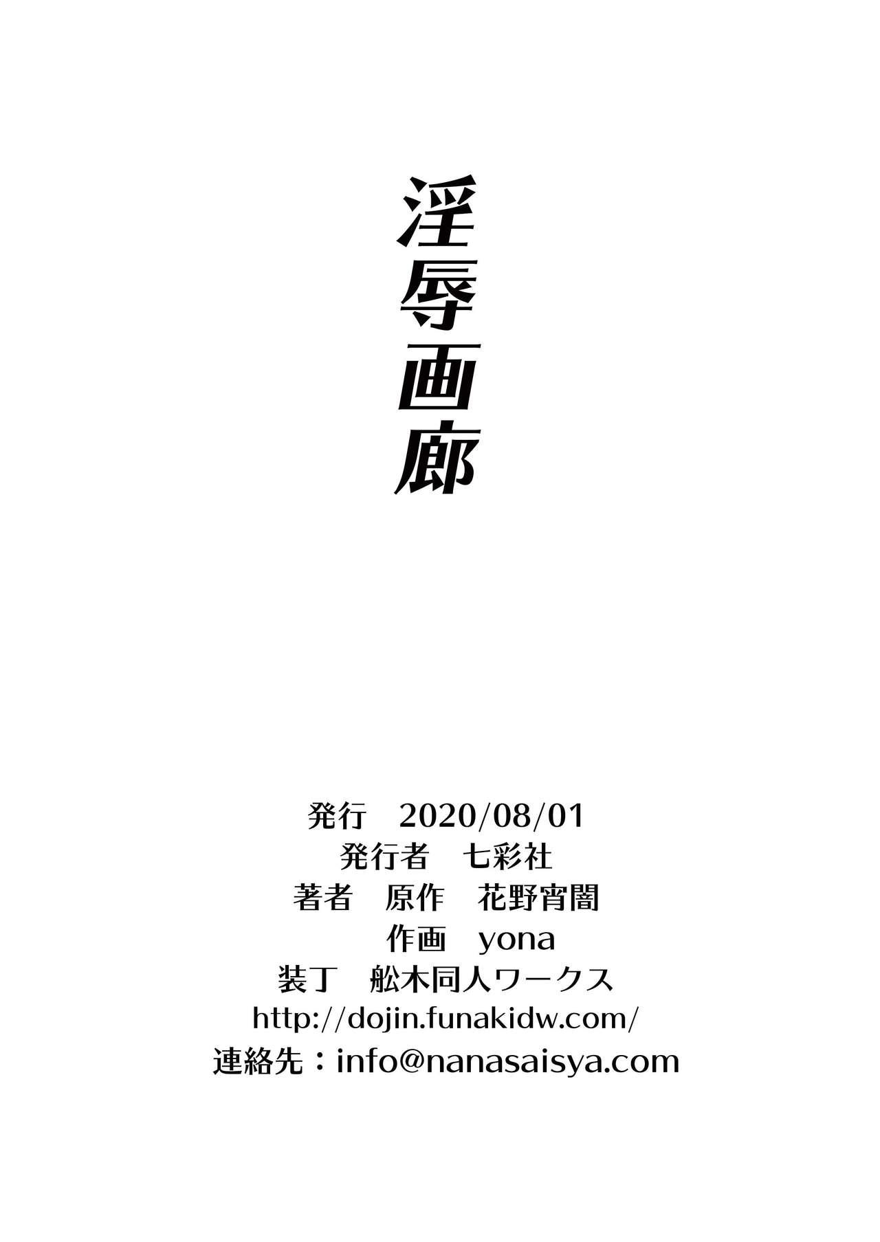 Injoku Garou 29