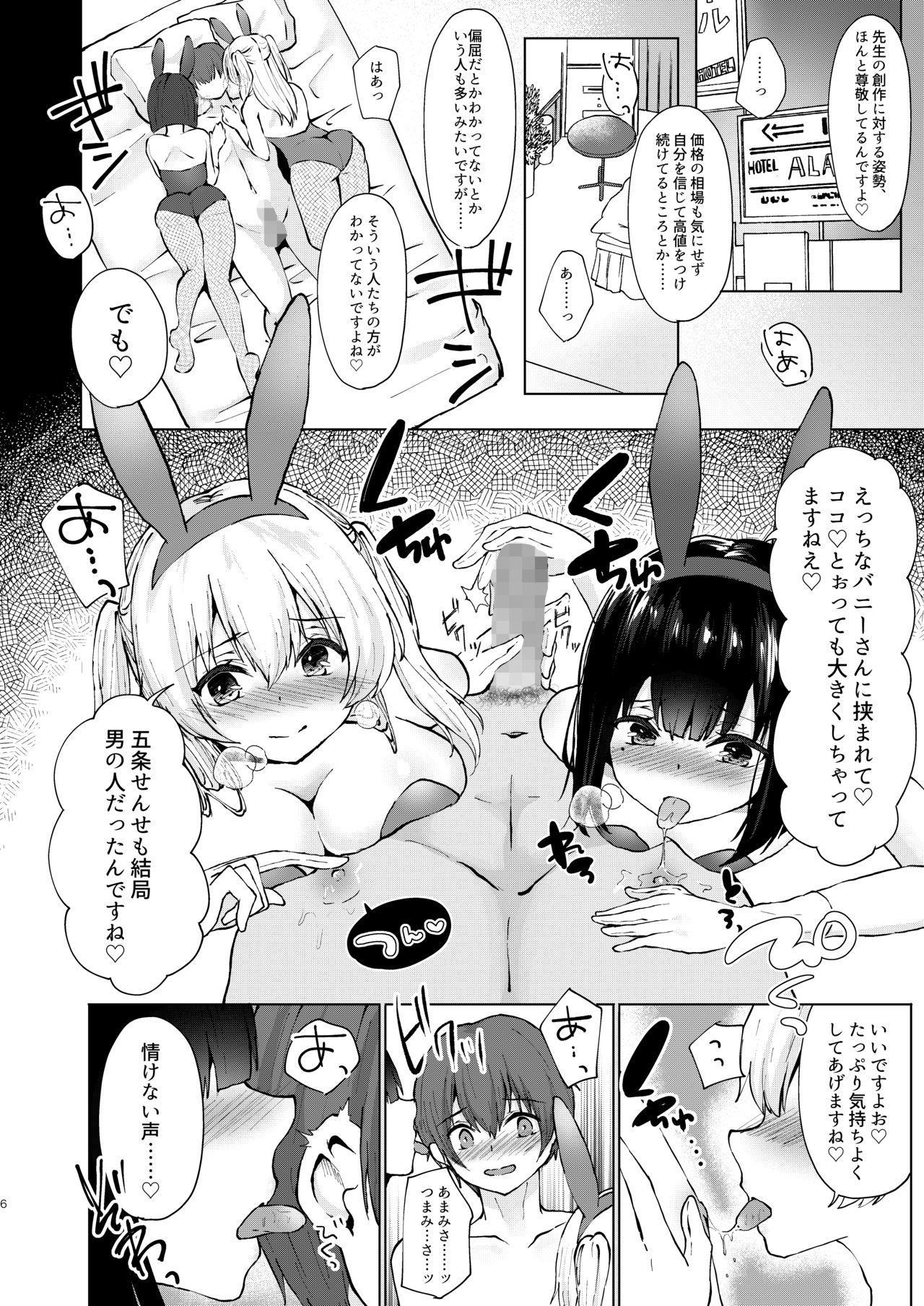 Kamieshi Mushouka Keikaku 6