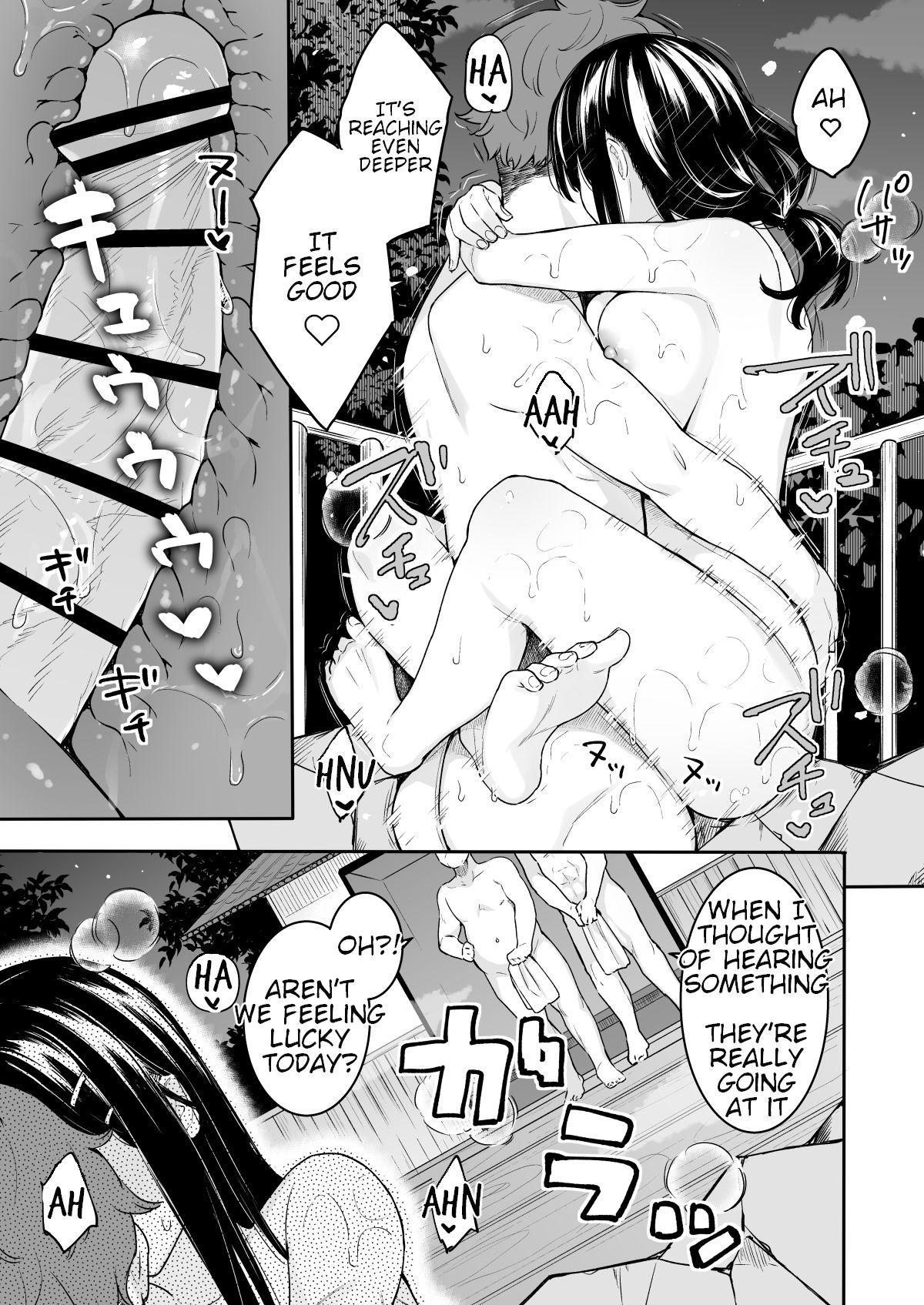 Itomusubi Vol. 3.5 13
