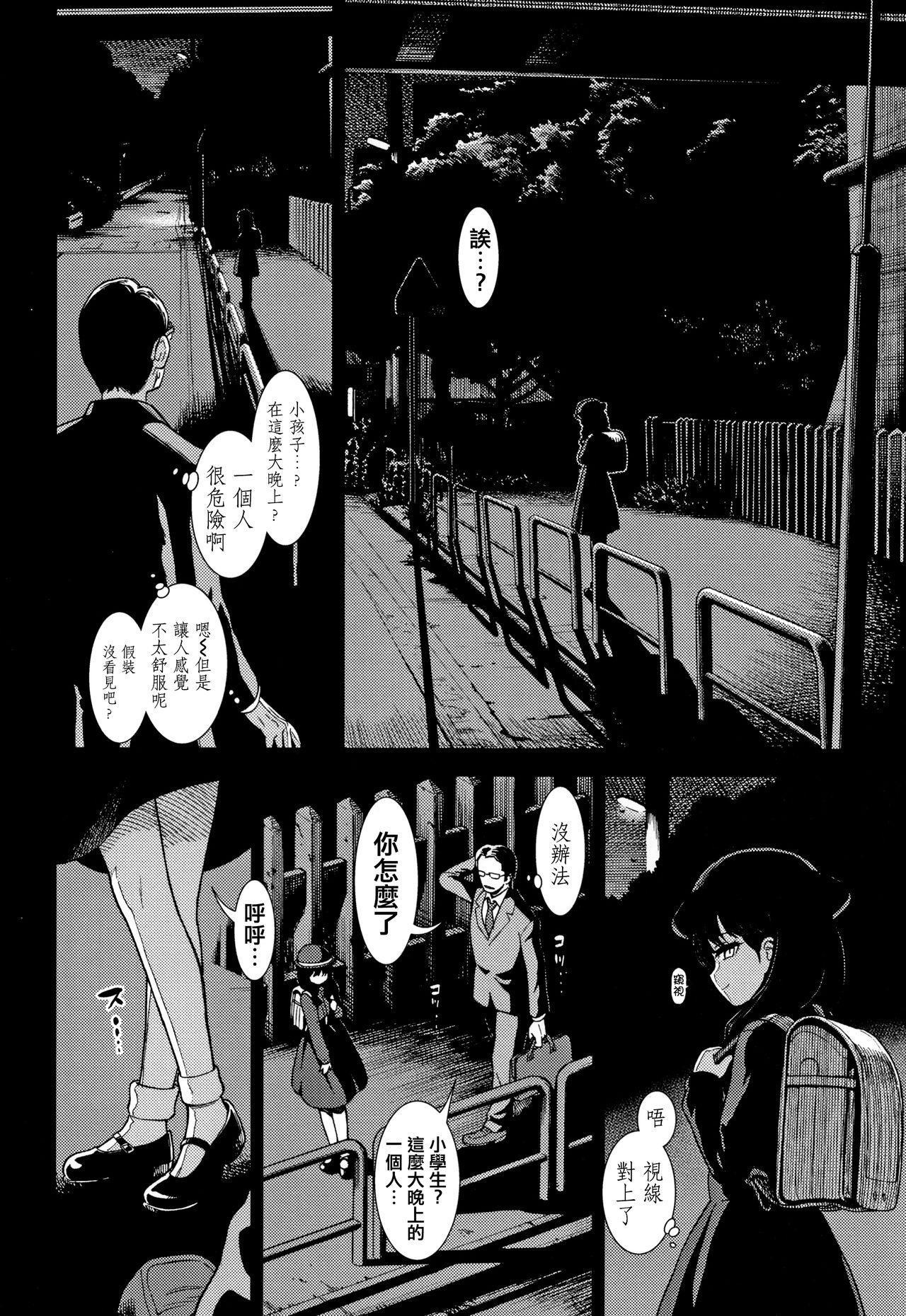 Onnanoko no Omocha 167