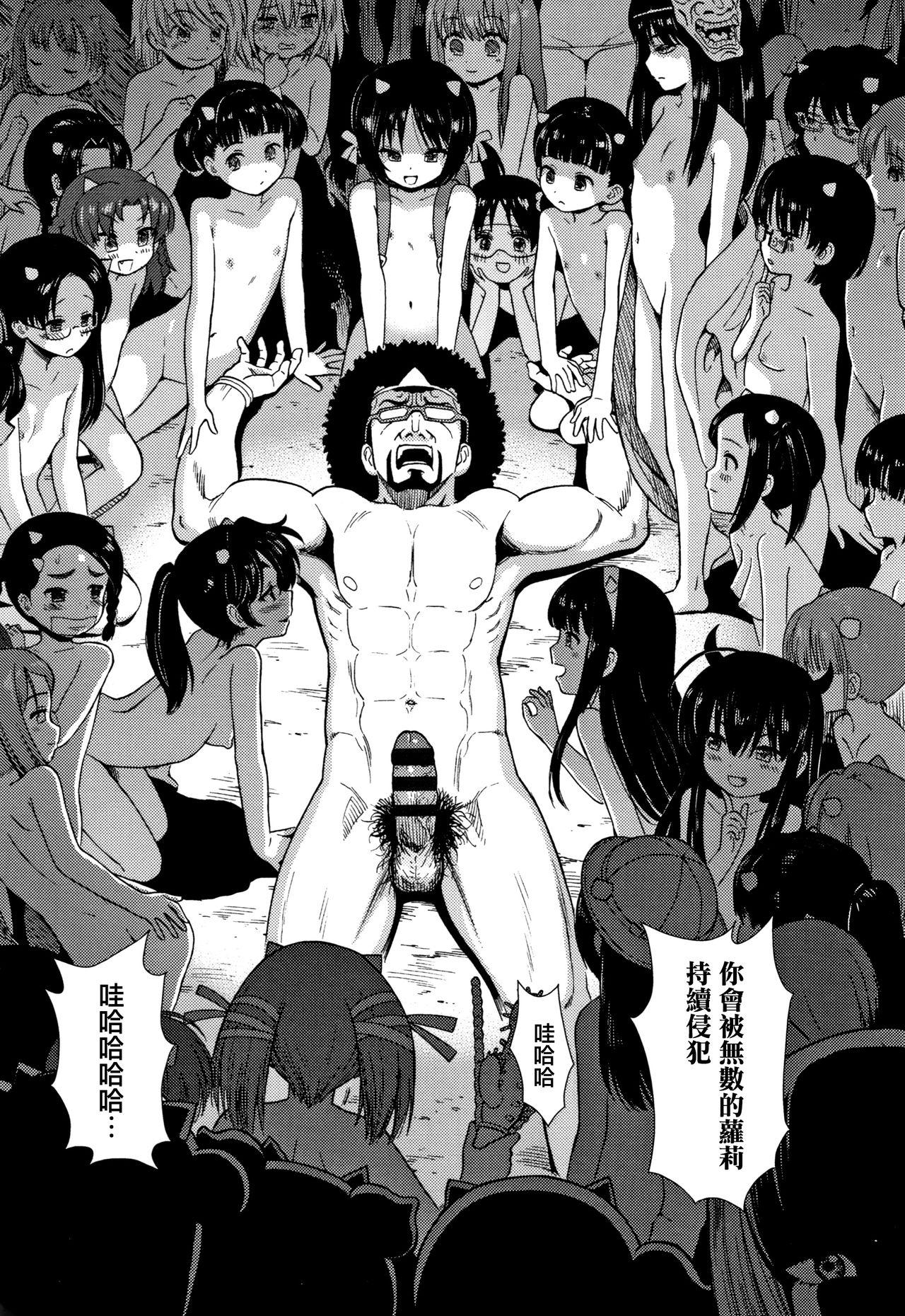 Onnanoko no Omocha 192