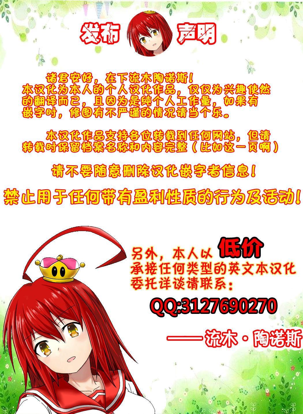 [Merkonig] B-Trayal 22-5 Akeno(Highschool DxD) [Chinese] [流木个人汉化] 17