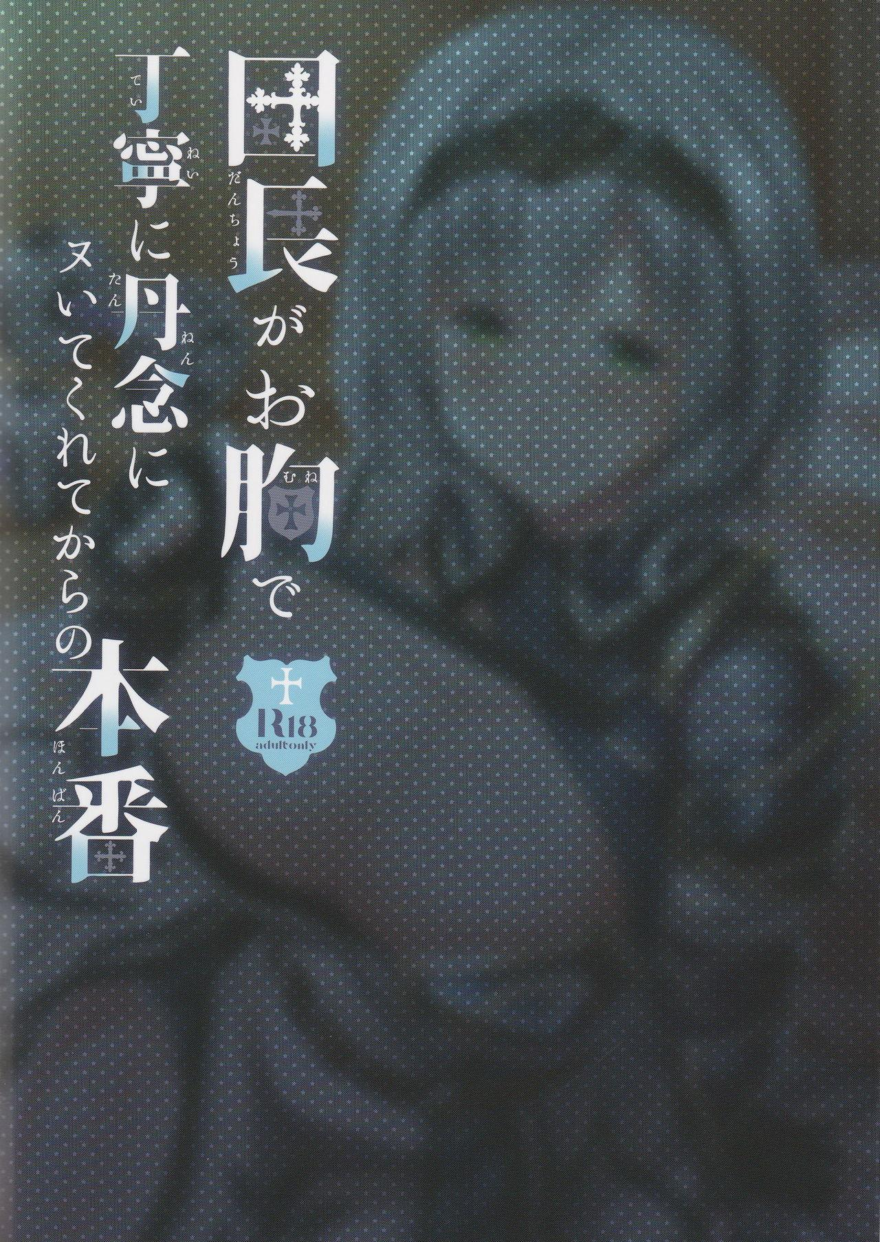 A Book Where Danchou's Breasts Gently Accosts You! 25