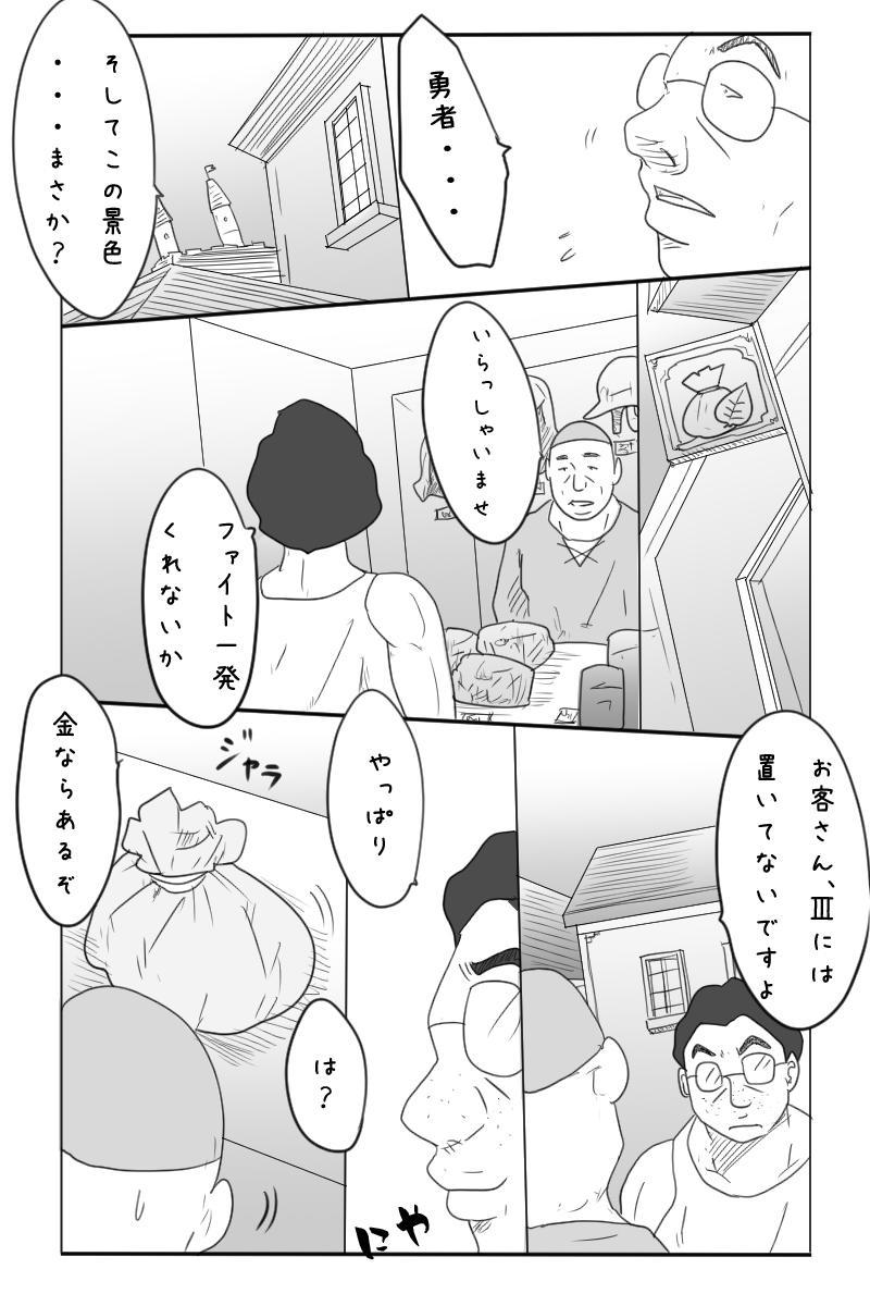Niito Yuusha to Sannin no Onna 9