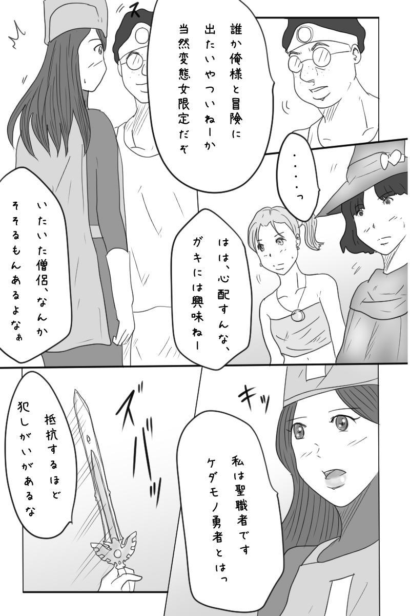 Niito Yuusha to Sannin no Onna 18
