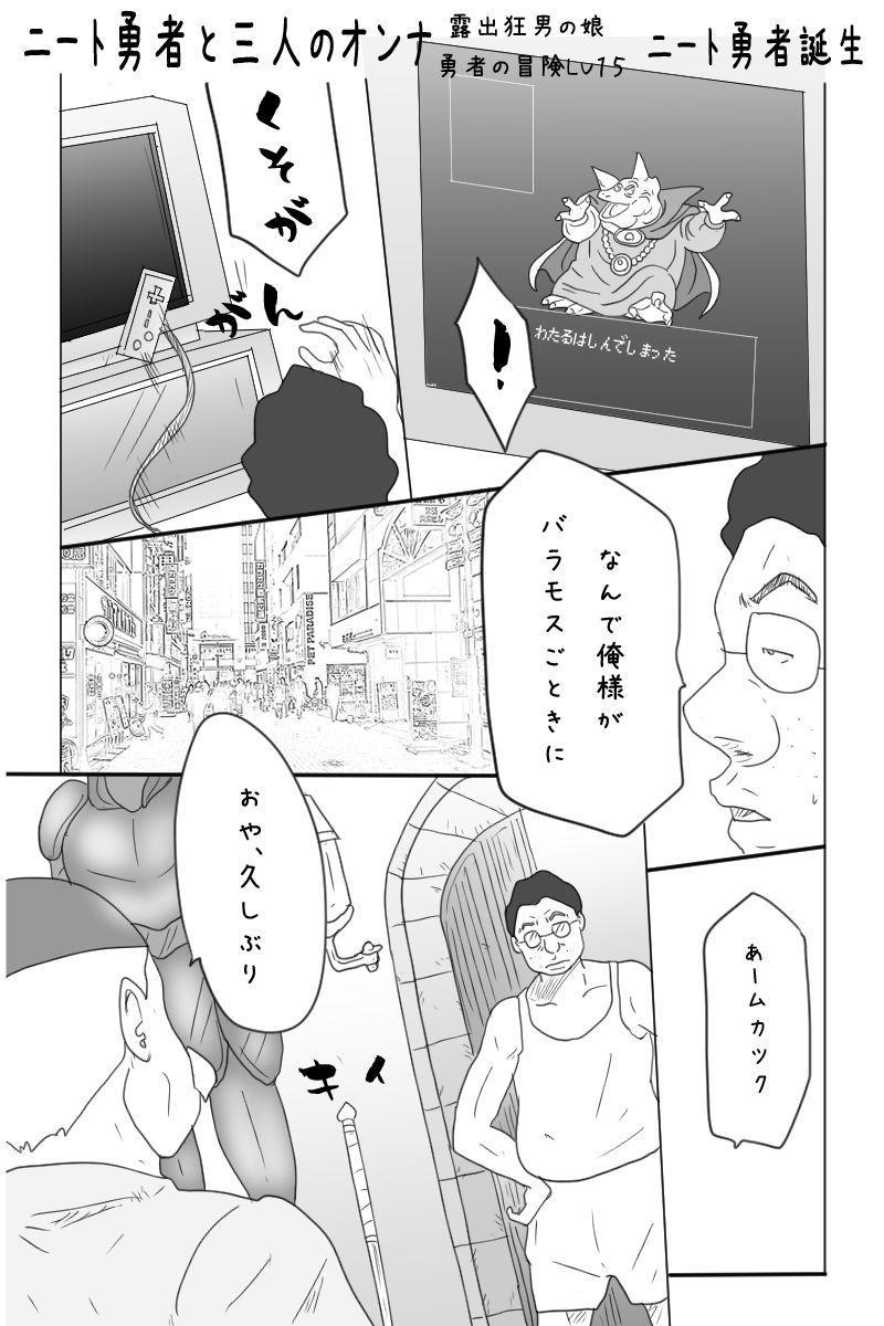 Niito Yuusha to Sannin no Onna 1