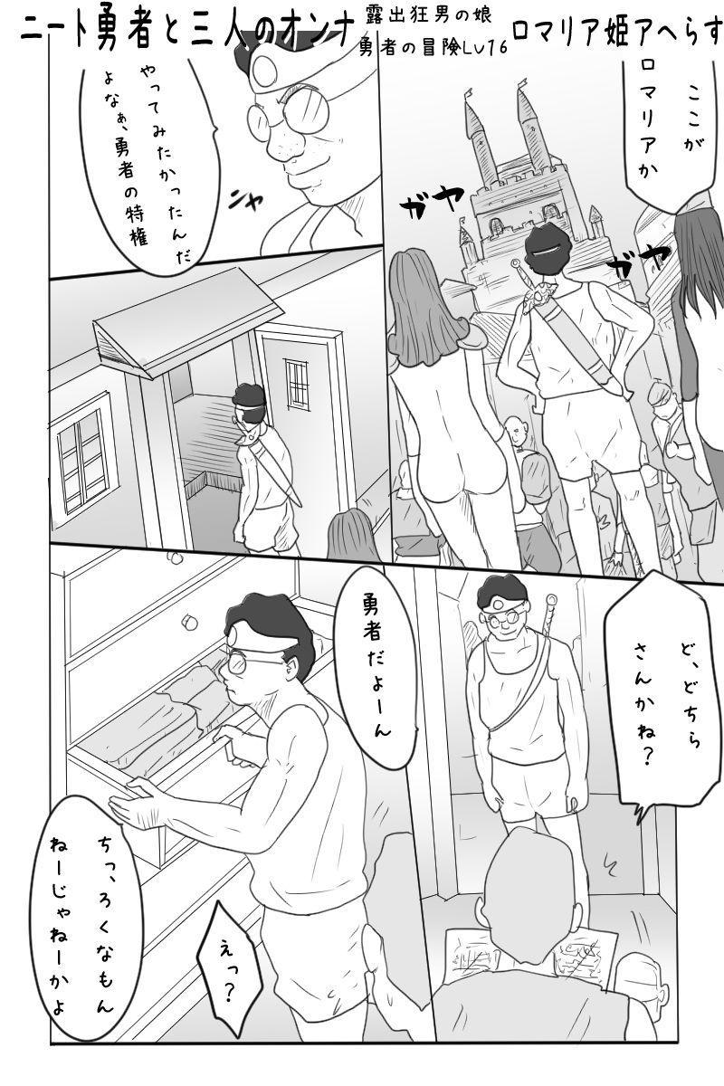 Niito Yuusha to Sannin no Onna 25