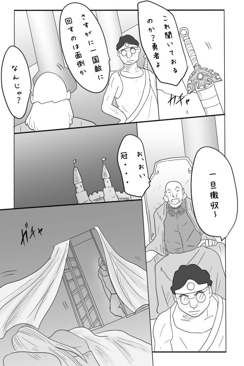 Niito Yuusha to Sannin no Onna 28