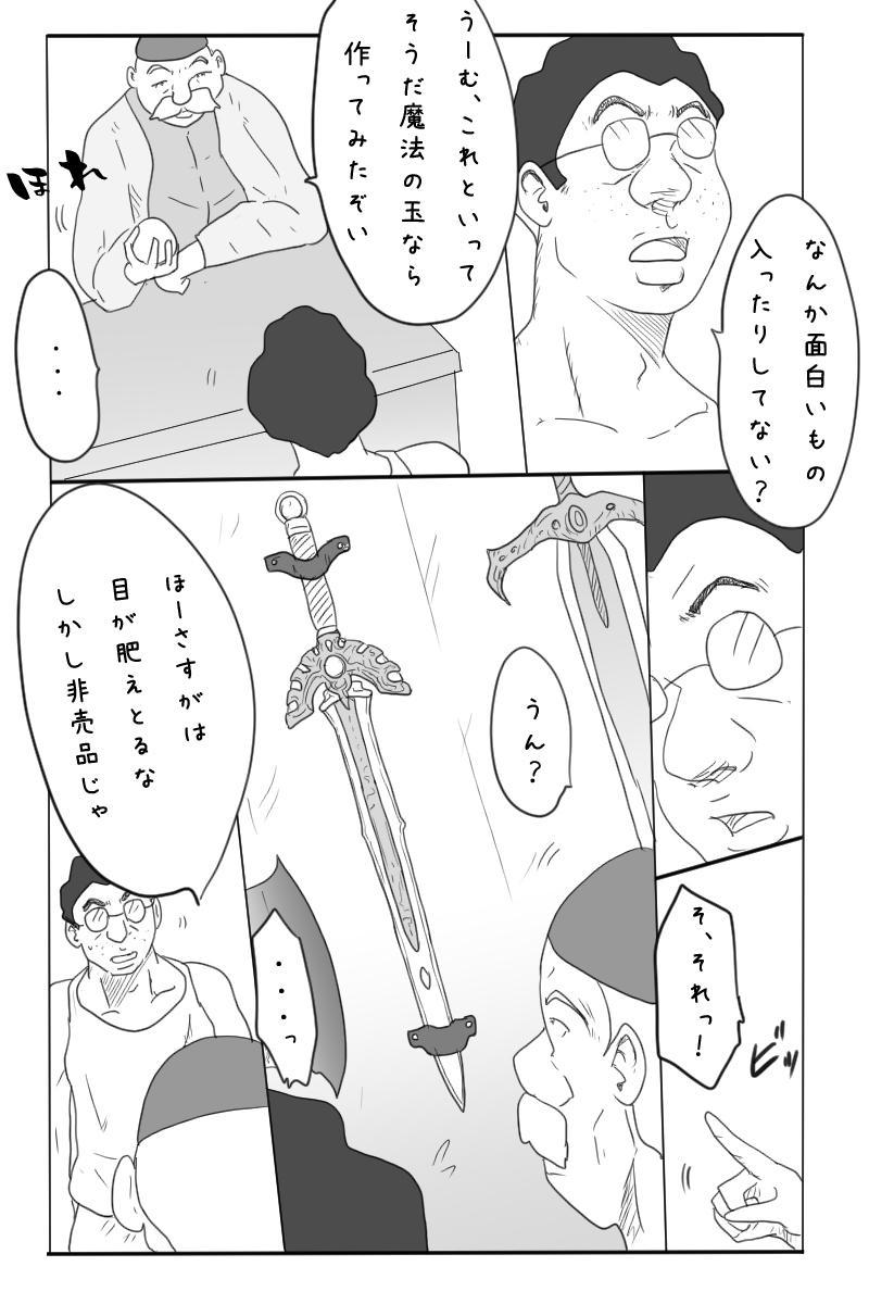 Niito Yuusha to Sannin no Onna 2