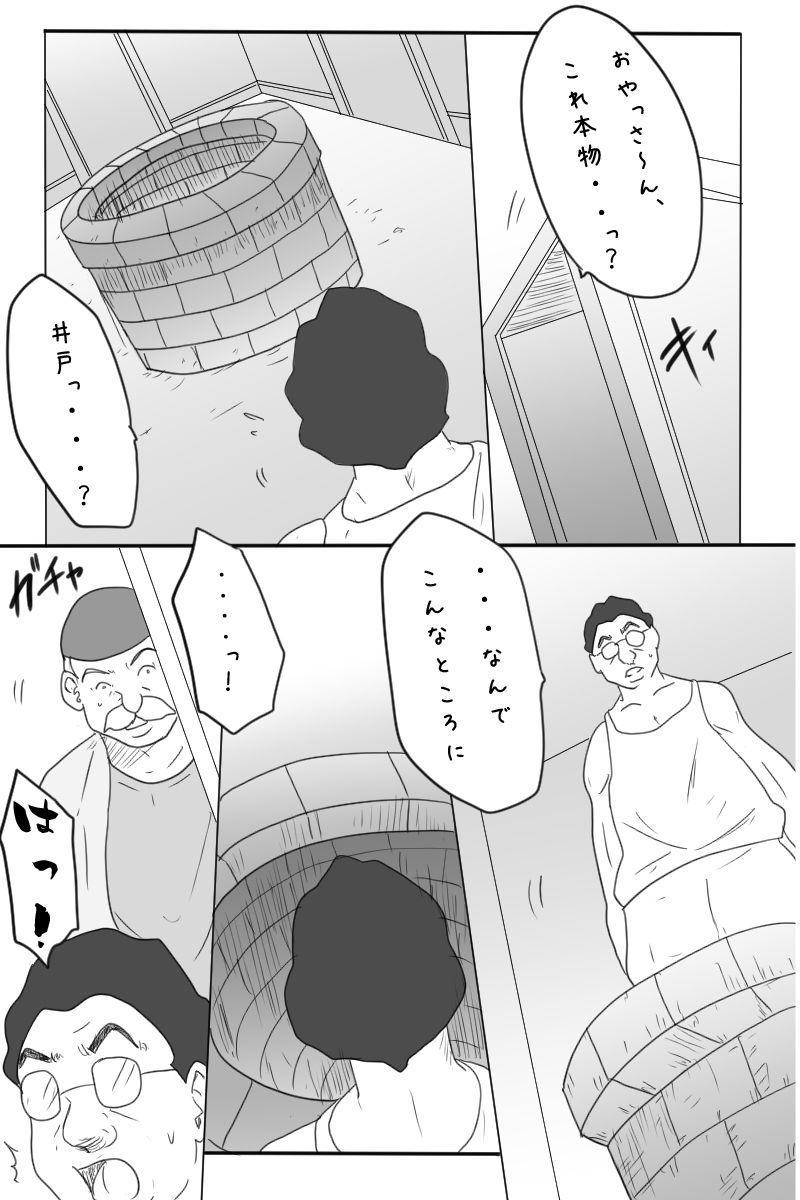 Niito Yuusha to Sannin no Onna 4