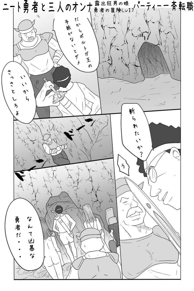 Niito Yuusha to Sannin no Onna 49
