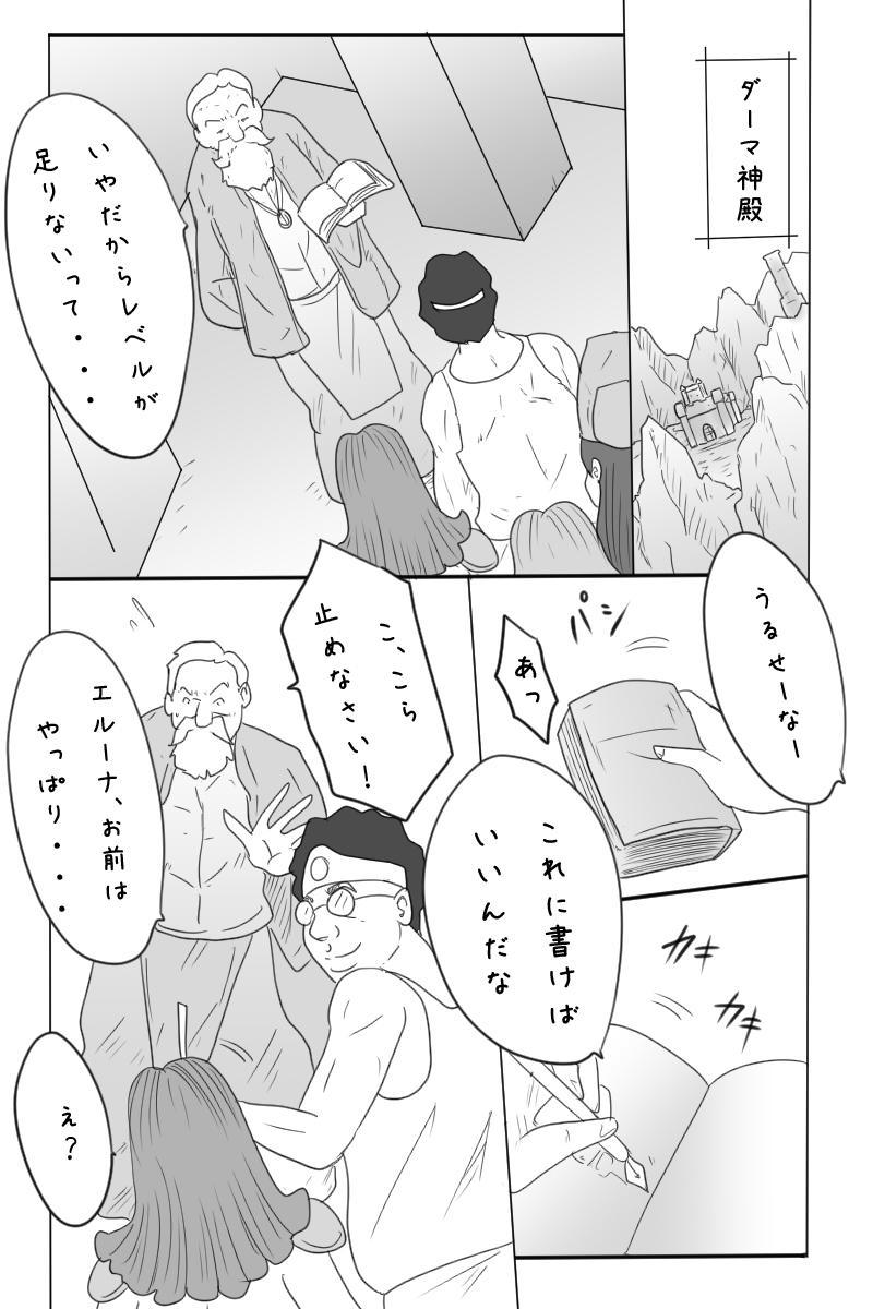 Niito Yuusha to Sannin no Onna 50