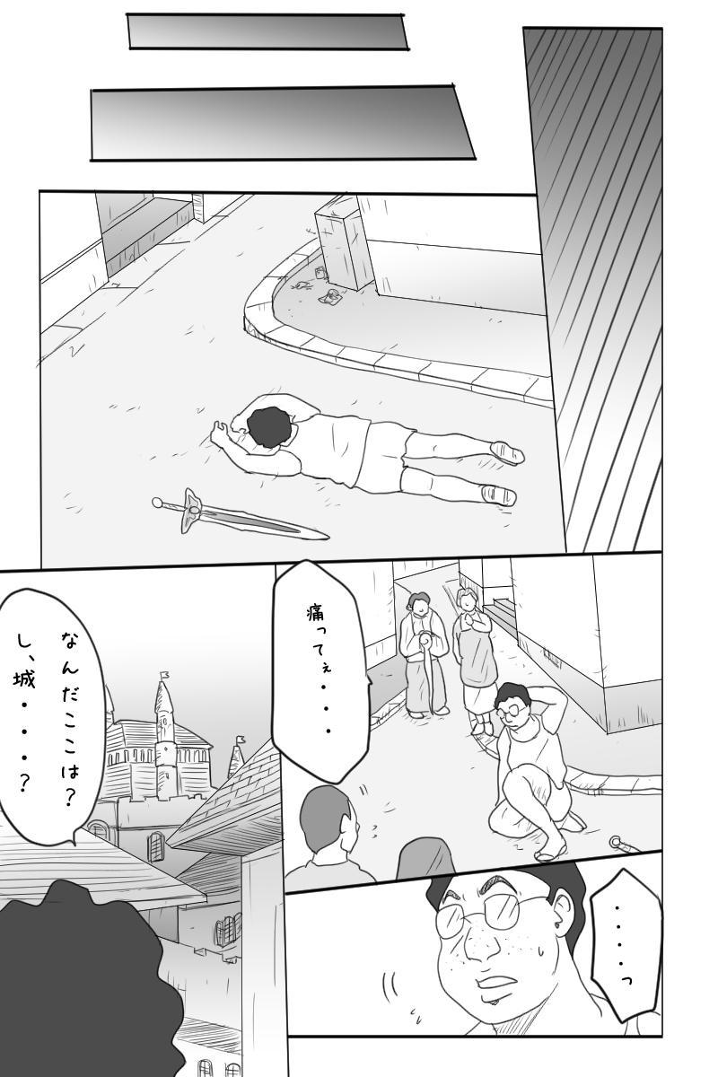 Niito Yuusha to Sannin no Onna 6