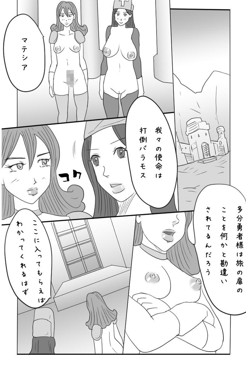 Niito Yuusha to Sannin no Onna 69
