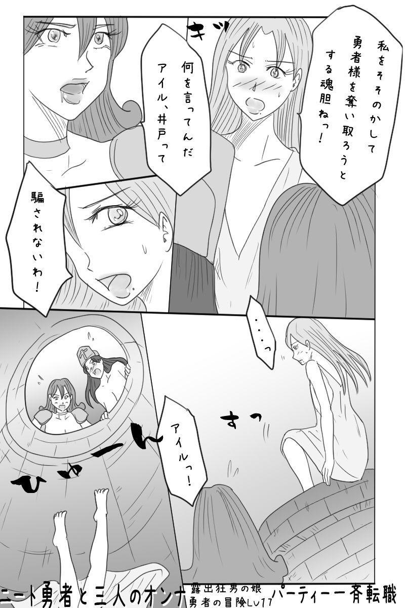 Niito Yuusha to Sannin no Onna 72