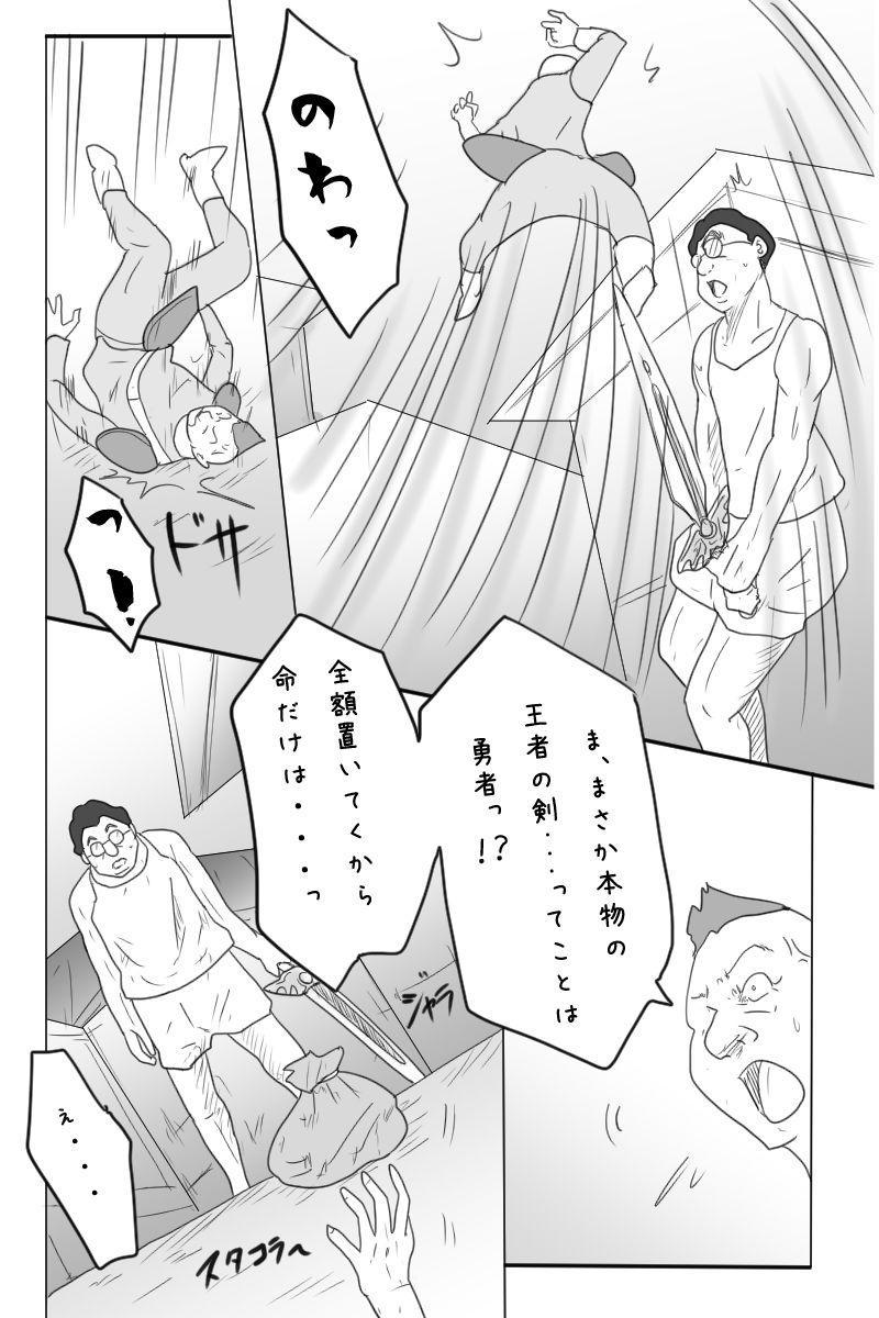 Niito Yuusha to Sannin no Onna 8