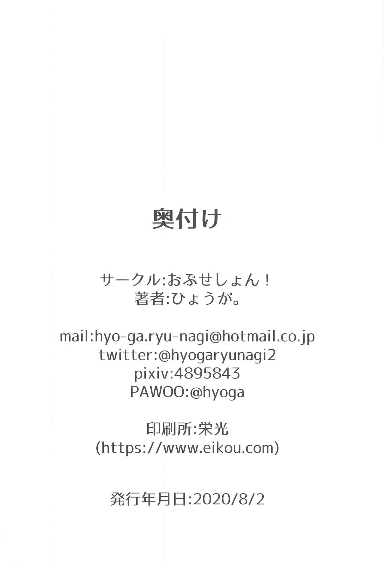Midareru Homura ni Tsuranuku Shirogane 16