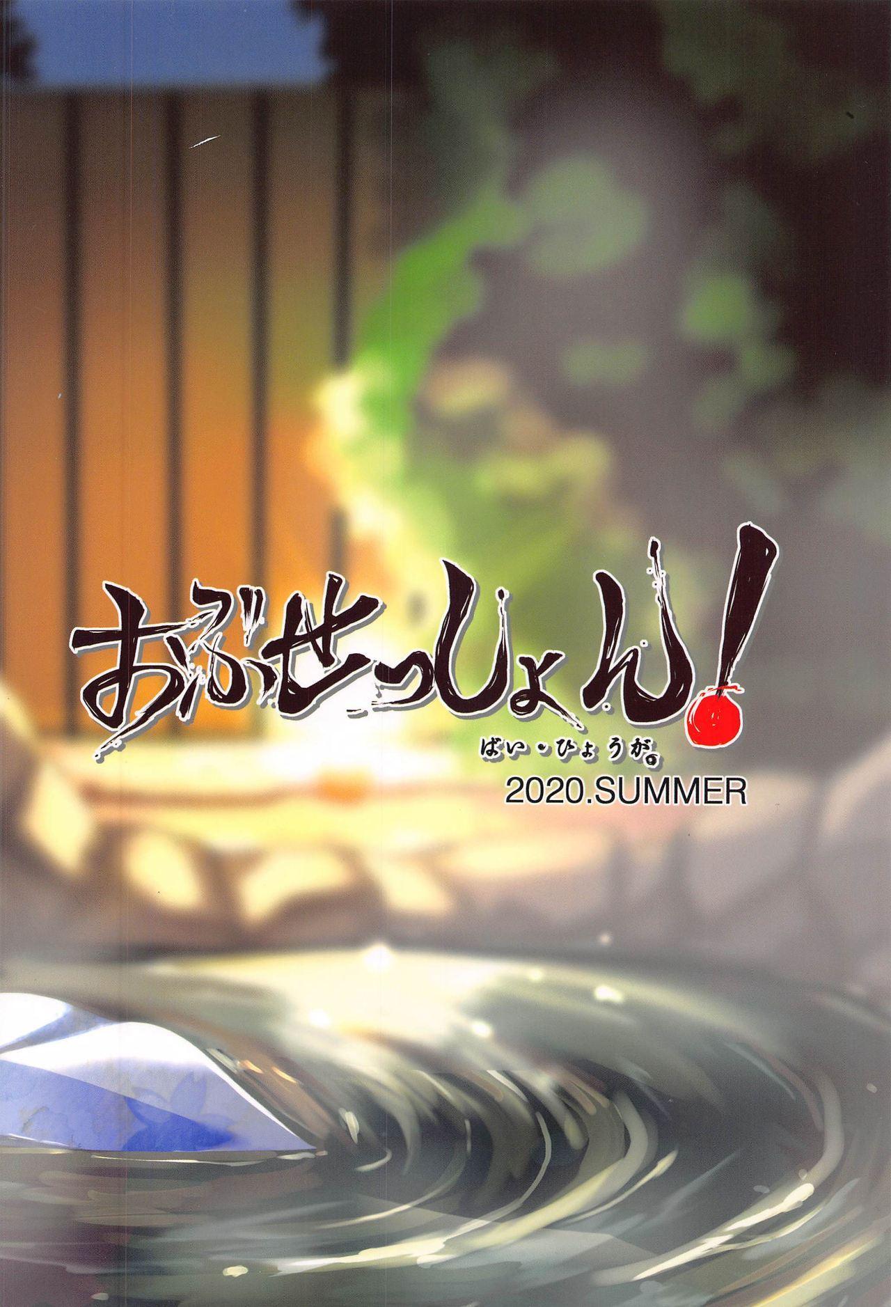 Midareru Homura ni Tsuranuku Shirogane 17