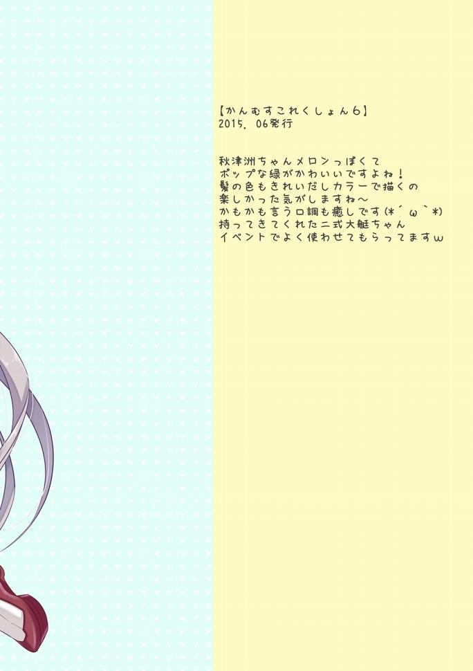 Kanmusu Collection Soushuuhen 2 11