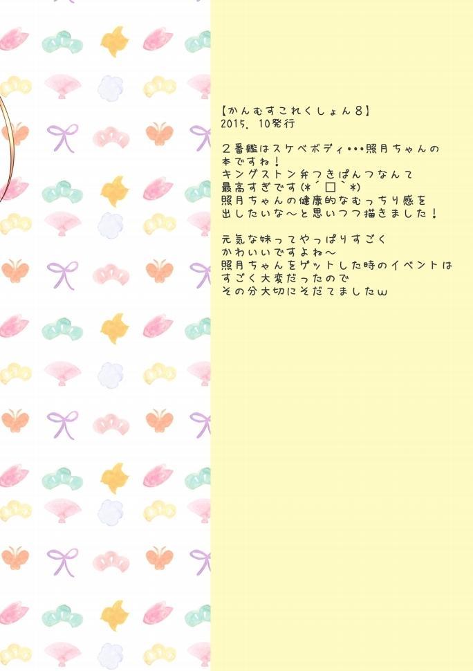 Kanmusu Collection Soushuuhen 2 35