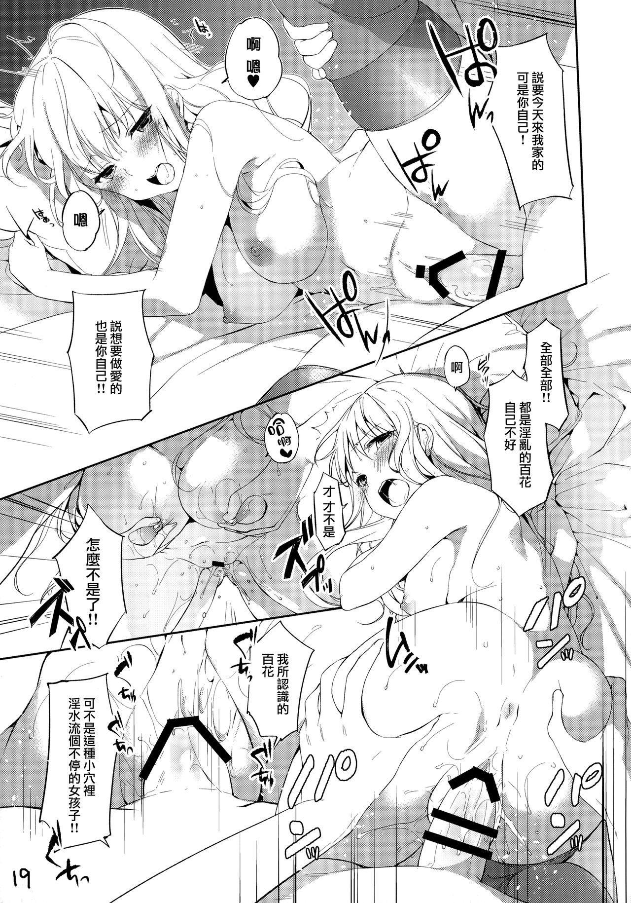 Kimi to Tsunagaritai 17