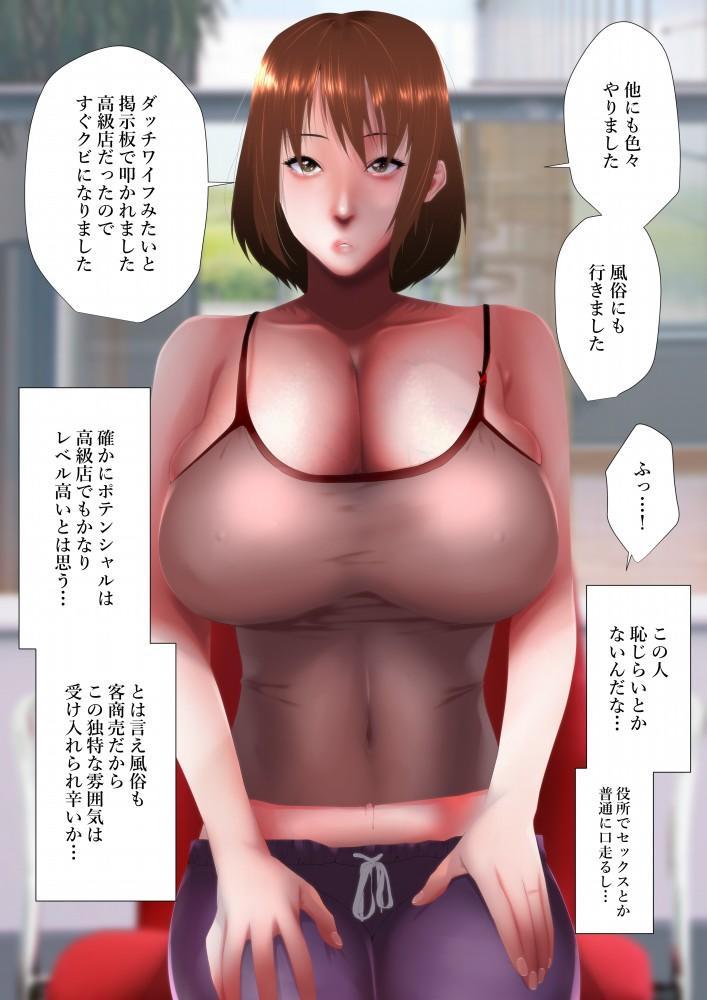 Seikatsu hogo shinsei ni kita Batsuichi mubōbi bijin o harama sete mita 9
