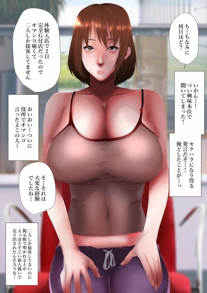 Seikatsu hogo shinsei ni kita Batsuichi mubōbi bijin o harama sete mita 10