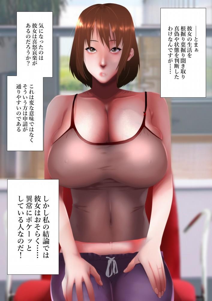 Seikatsu hogo shinsei ni kita Batsuichi mubōbi bijin o harama sete mita 11