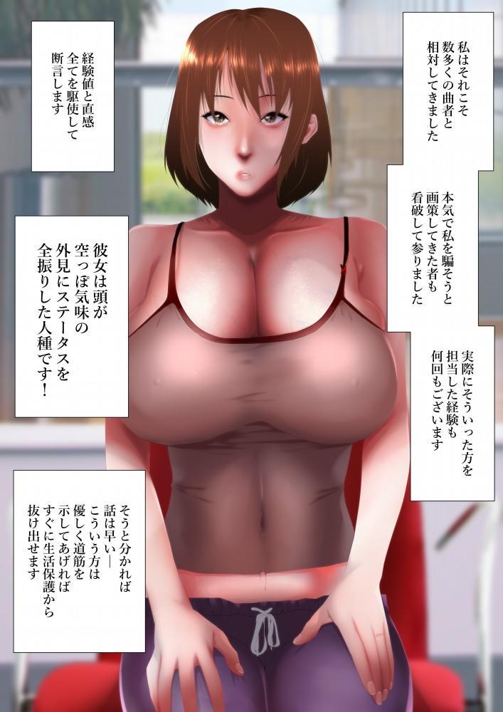 Seikatsu hogo shinsei ni kita Batsuichi mubōbi bijin o harama sete mita 12