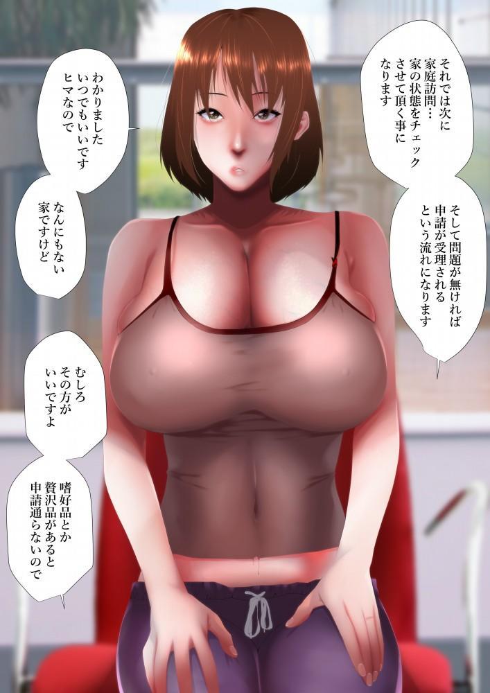 Seikatsu hogo shinsei ni kita Batsuichi mubōbi bijin o harama sete mita 13