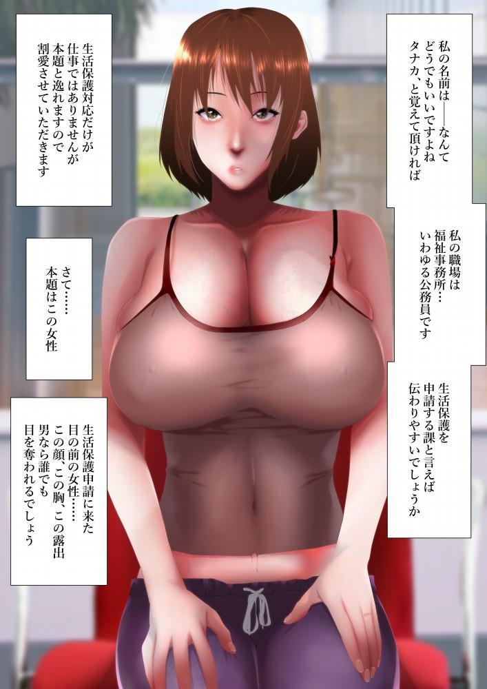 Seikatsu hogo shinsei ni kita Batsuichi mubōbi bijin o harama sete mita 1