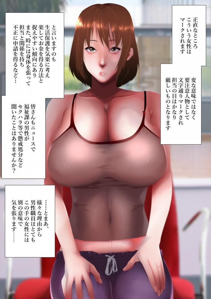 Seikatsu hogo shinsei ni kita Batsuichi mubōbi bijin o harama sete mita 2