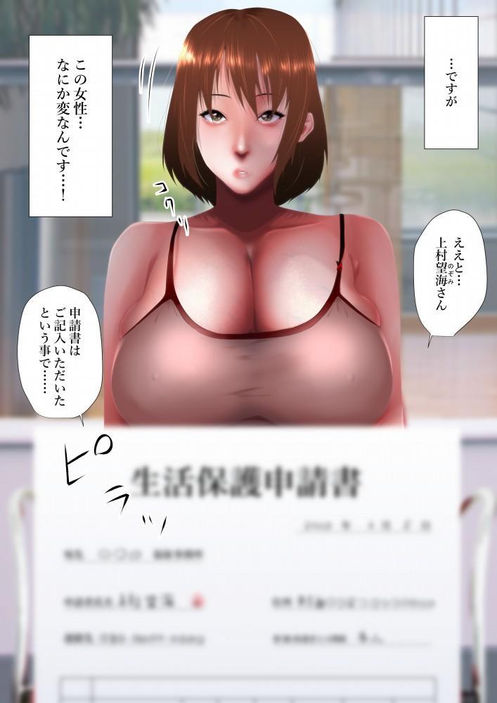 Seikatsu hogo shinsei ni kita Batsuichi mubōbi bijin o harama sete mita 3