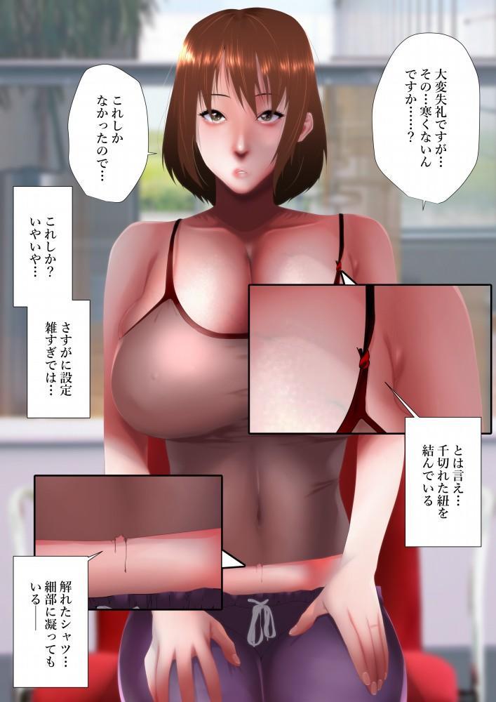 Seikatsu hogo shinsei ni kita Batsuichi mubōbi bijin o harama sete mita 5