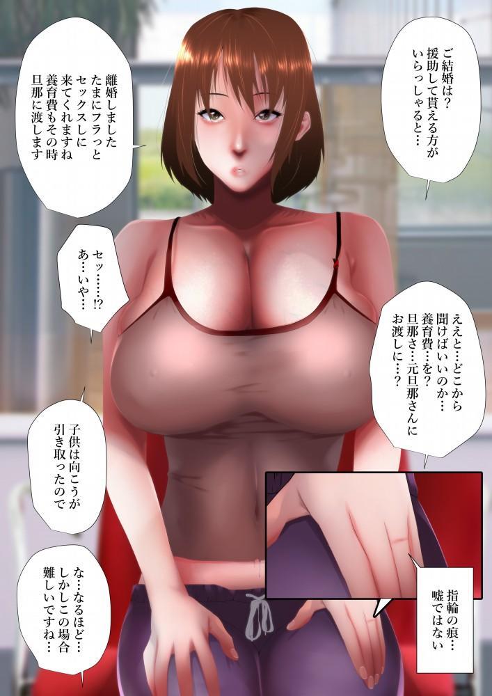 Seikatsu hogo shinsei ni kita Batsuichi mubōbi bijin o harama sete mita 6