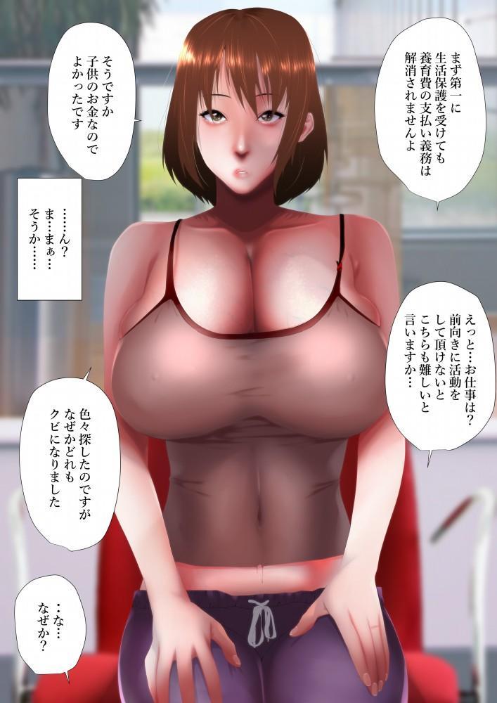 Seikatsu hogo shinsei ni kita Batsuichi mubōbi bijin o harama sete mita 7