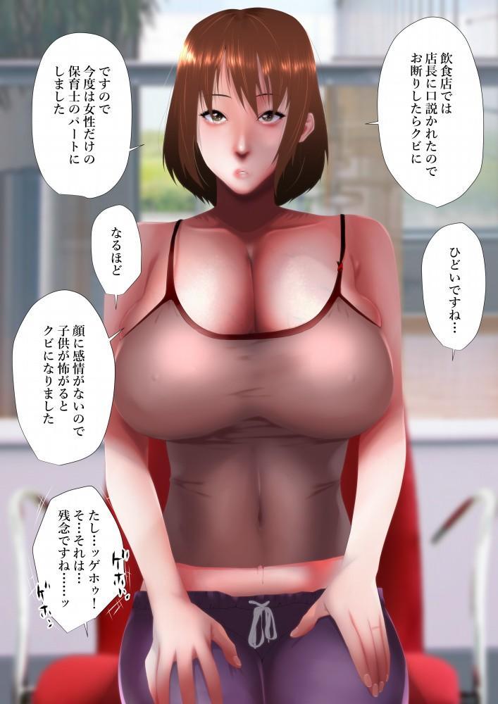 Seikatsu hogo shinsei ni kita Batsuichi mubōbi bijin o harama sete mita 8