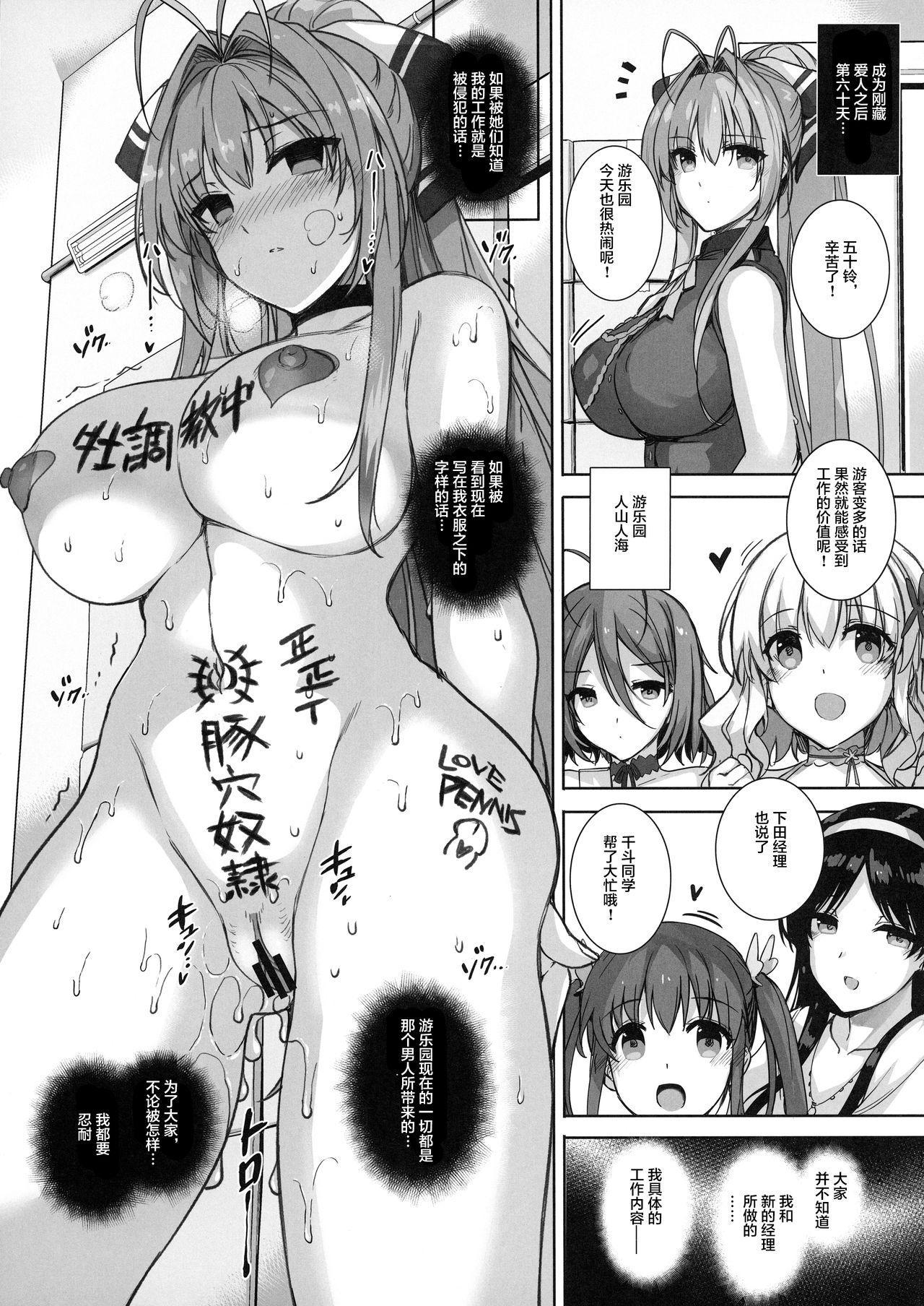 Basutei Shower Soushuuhen MANIA COLLECTION 02 100