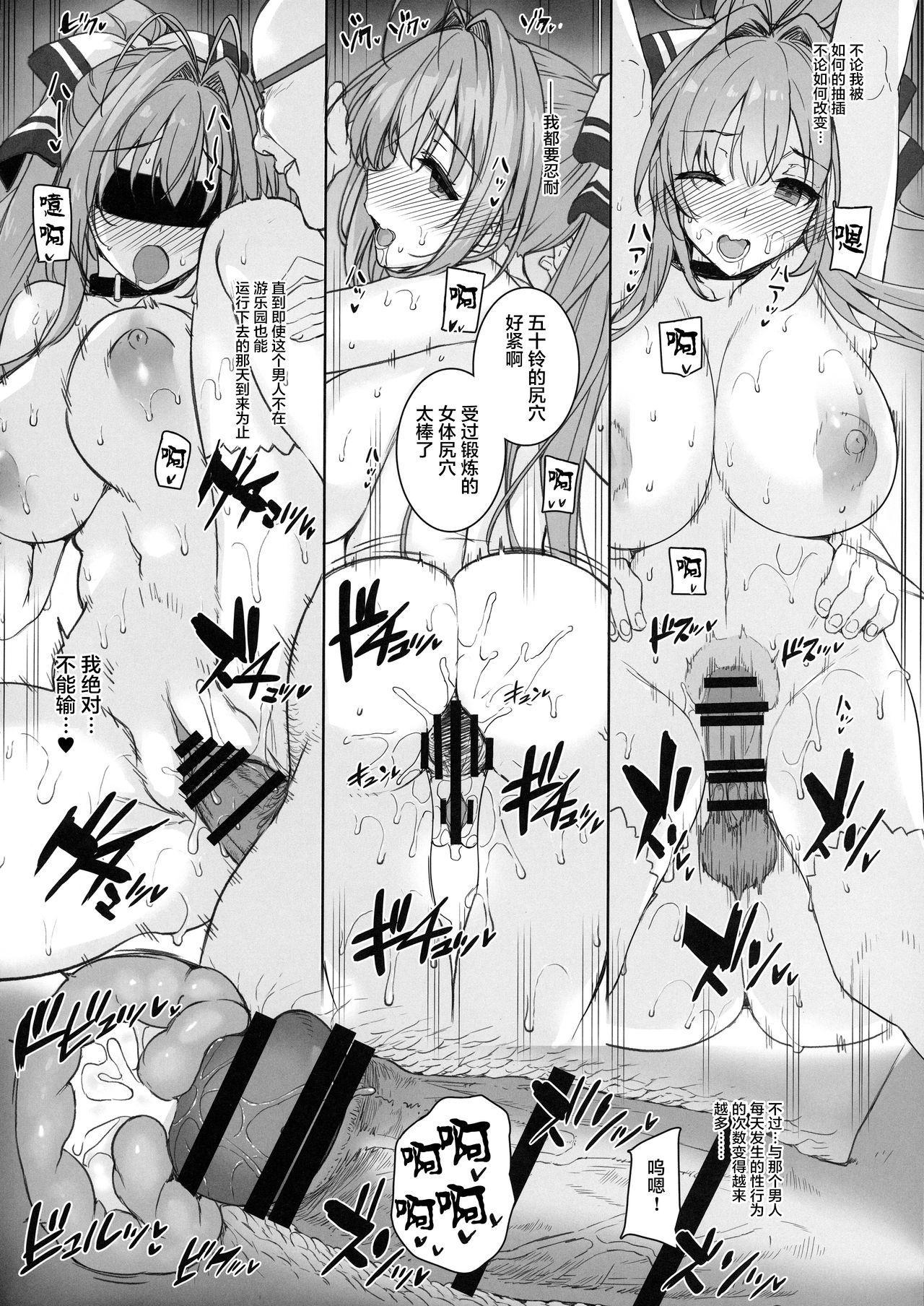 Basutei Shower Soushuuhen MANIA COLLECTION 02 101