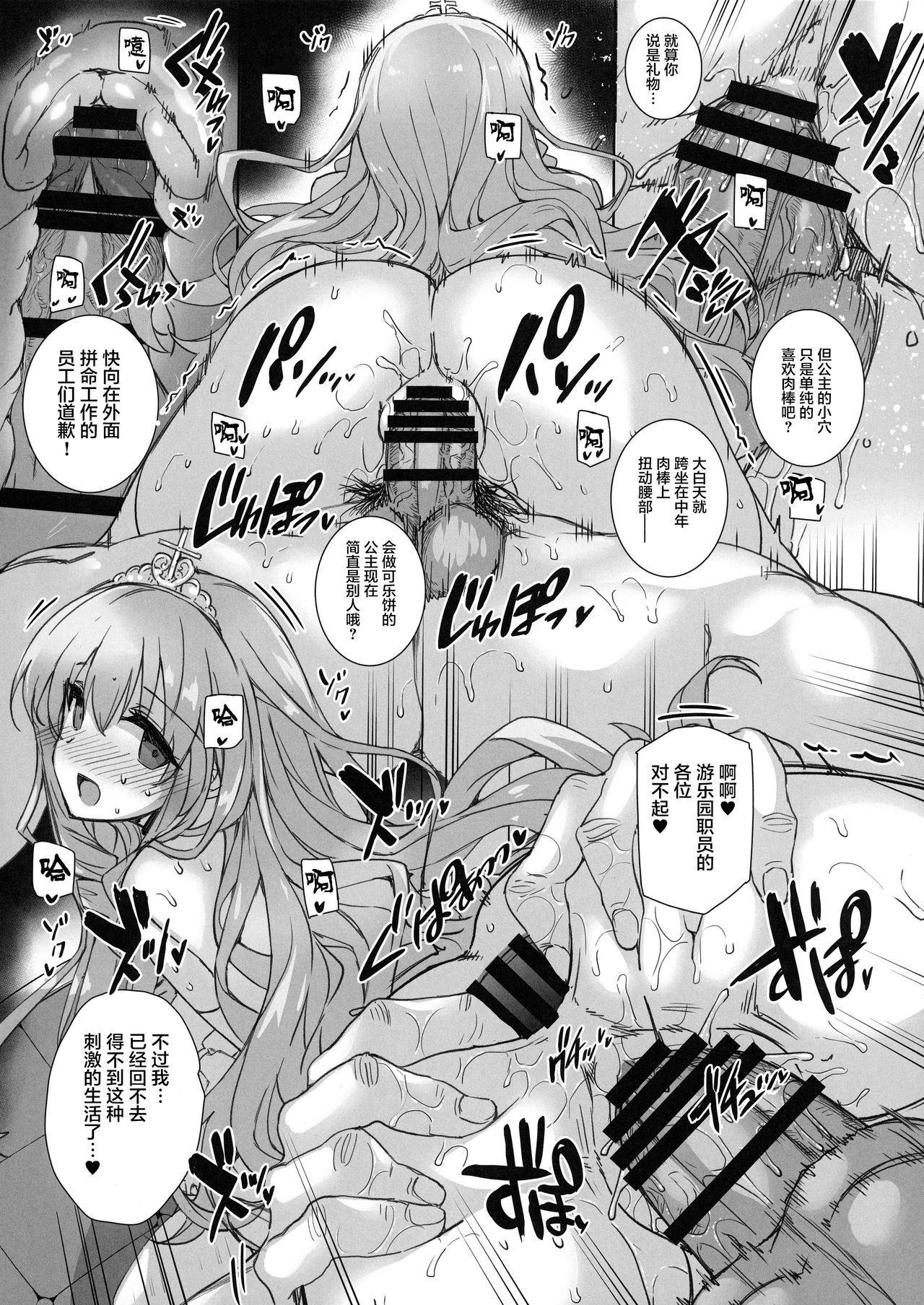 Basutei Shower Soushuuhen MANIA COLLECTION 02 107