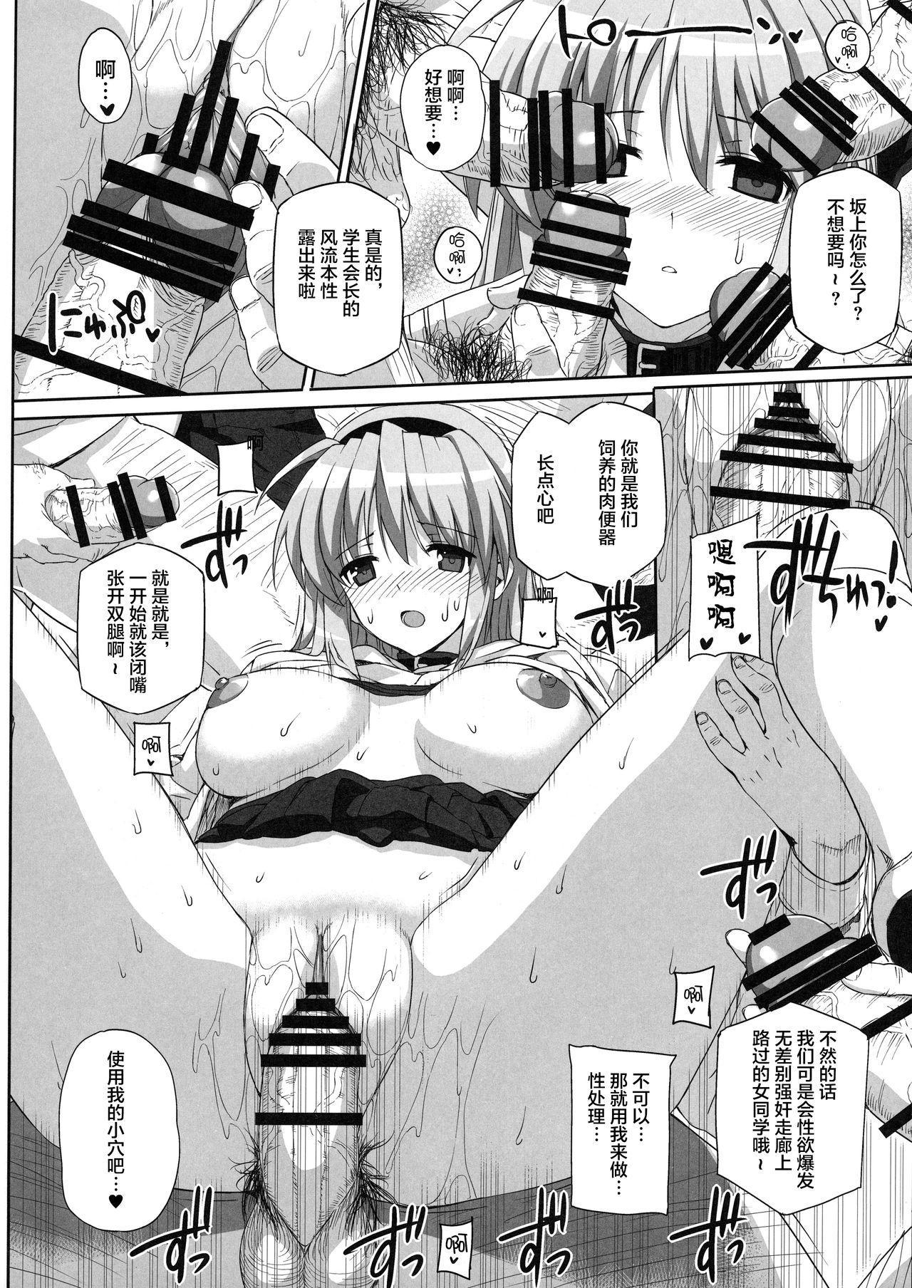 Basutei Shower Soushuuhen MANIA COLLECTION 02 10