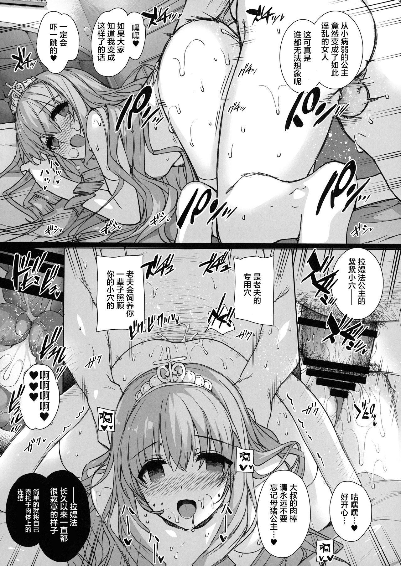 Basutei Shower Soushuuhen MANIA COLLECTION 02 109