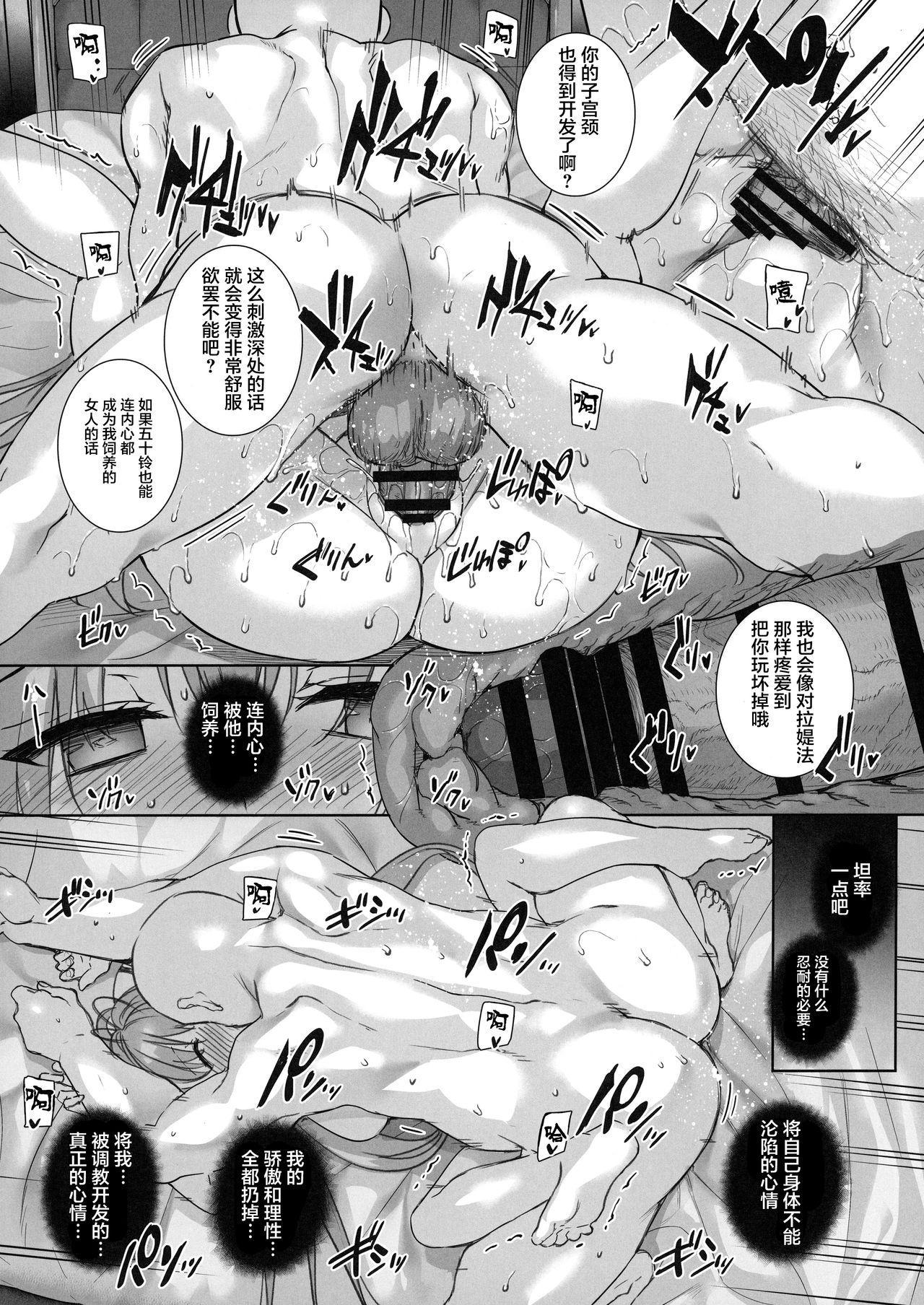 Basutei Shower Soushuuhen MANIA COLLECTION 02 111