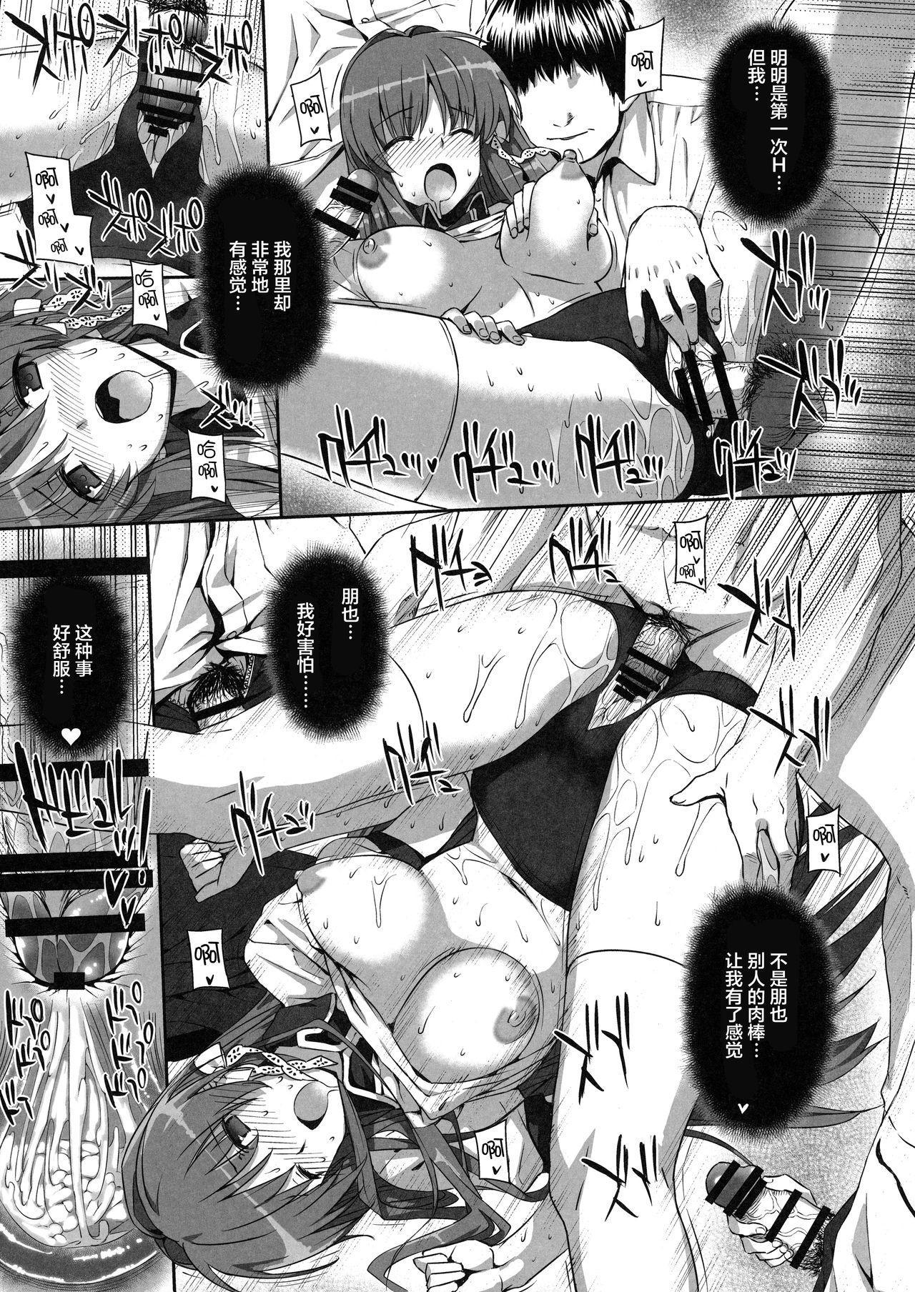 Basutei Shower Soushuuhen MANIA COLLECTION 02 19