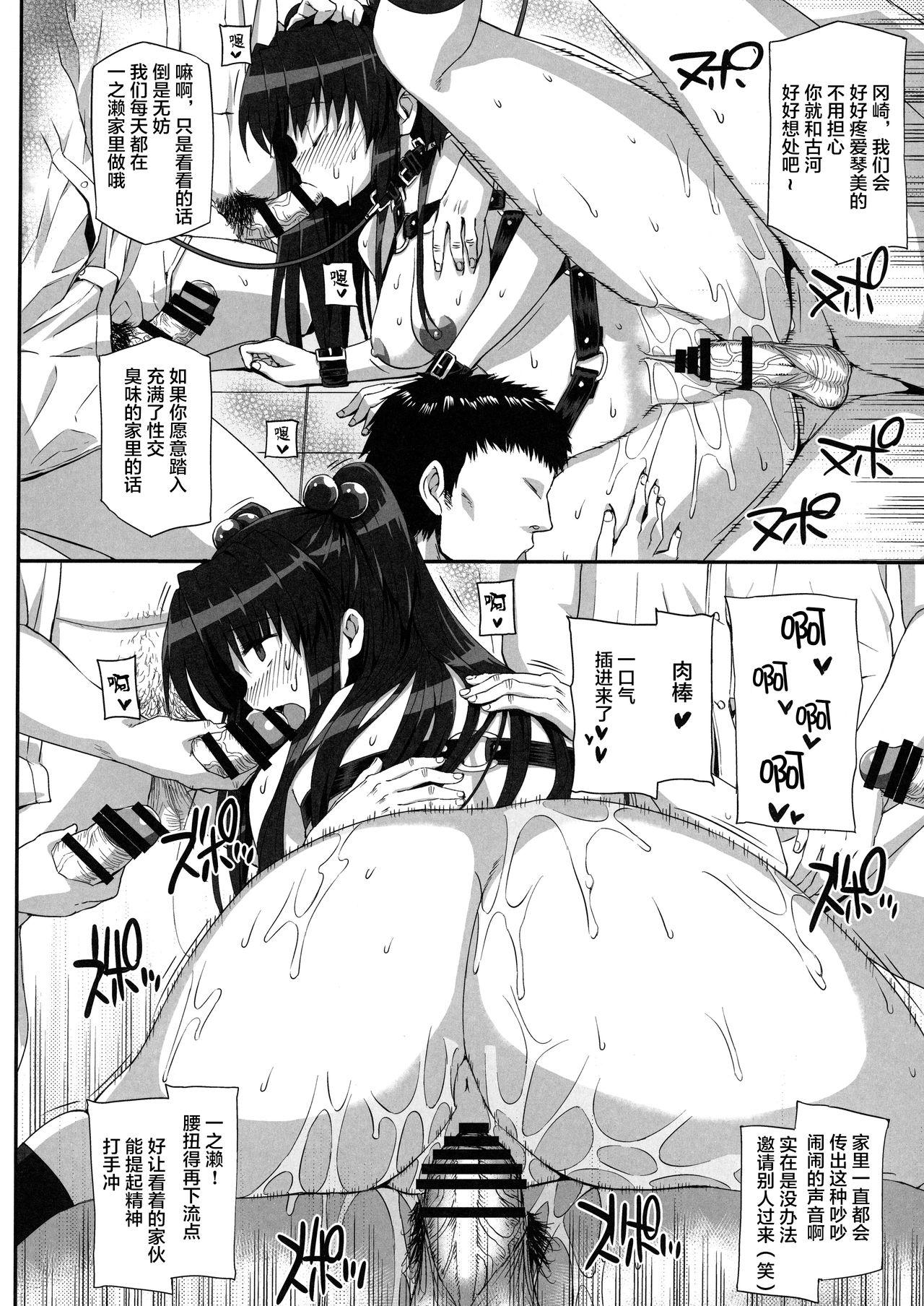 Basutei Shower Soushuuhen MANIA COLLECTION 02 30