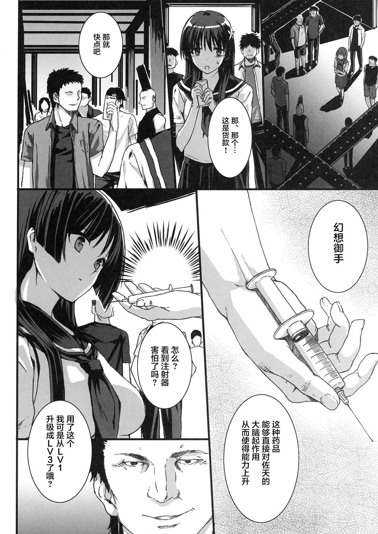 Basutei Shower Soushuuhen MANIA COLLECTION 02 36